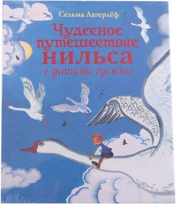Эксмо Чудесное путешествие Нильса с дикими гусями, ил. Е. Мешкова