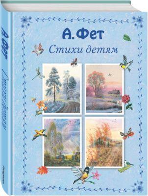 Эксмо Стихи Детям, А. Фет