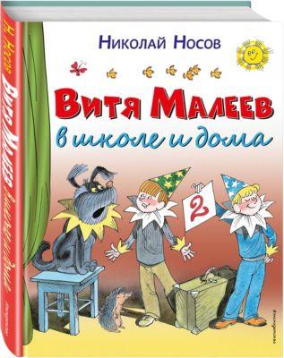 Эксмо Витя Малеев в школе и дома (ил. В. Чижикова), Н. Носов
