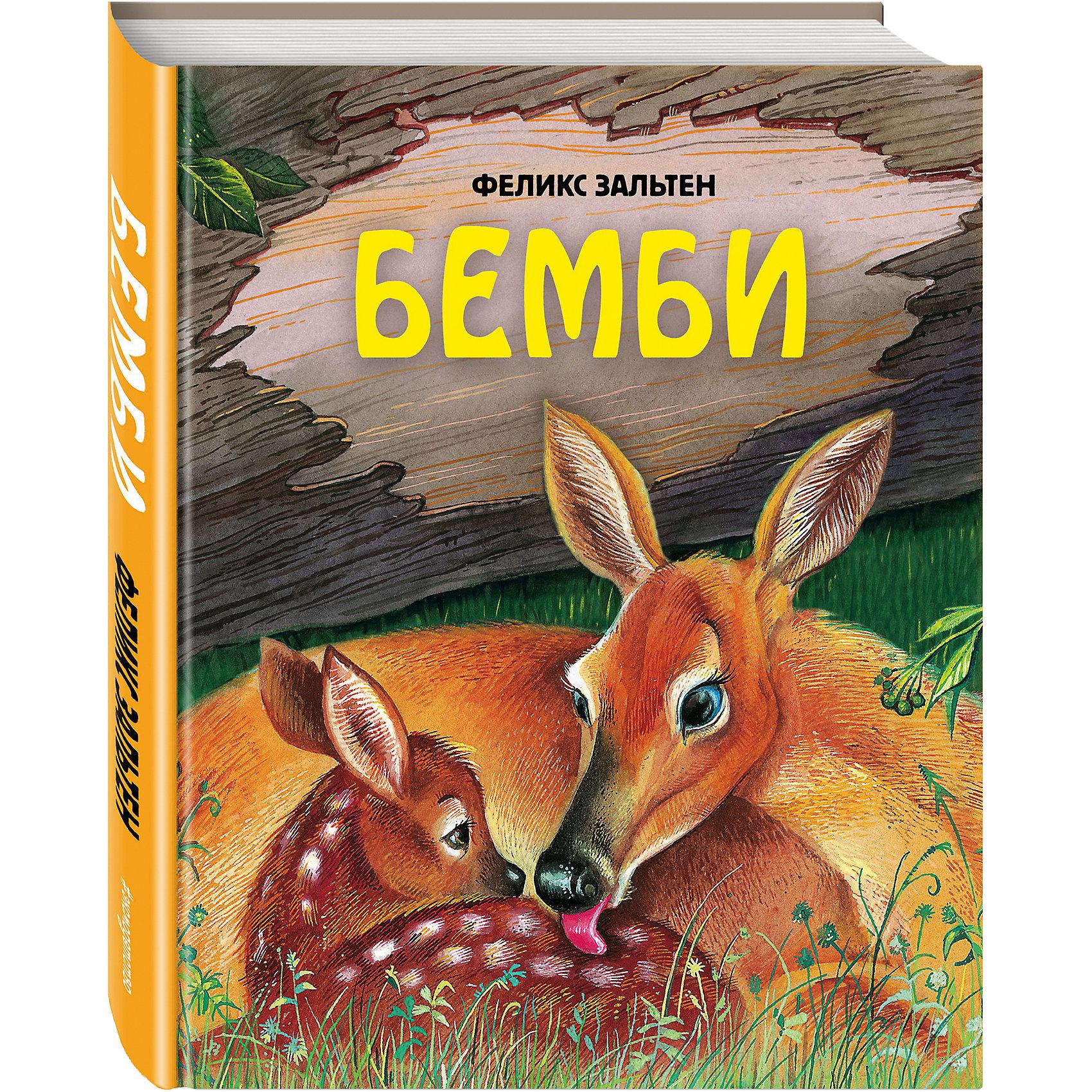 Бемби (ил. М. Митрофанова), Ф. ЗальтенЗарубежные сказки<br>В этой книге юные читатели смогут прочитать историю про олененка Бемби, известного сказочного персонажа мультфильма Уолта Диснея.<br><br>Ширина мм: 255<br>Глубина мм: 197<br>Высота мм: 180<br>Вес г: 698<br>Возраст от месяцев: 36<br>Возраст до месяцев: 2147483647<br>Пол: Унисекс<br>Возраст: Детский<br>SKU: 5535569