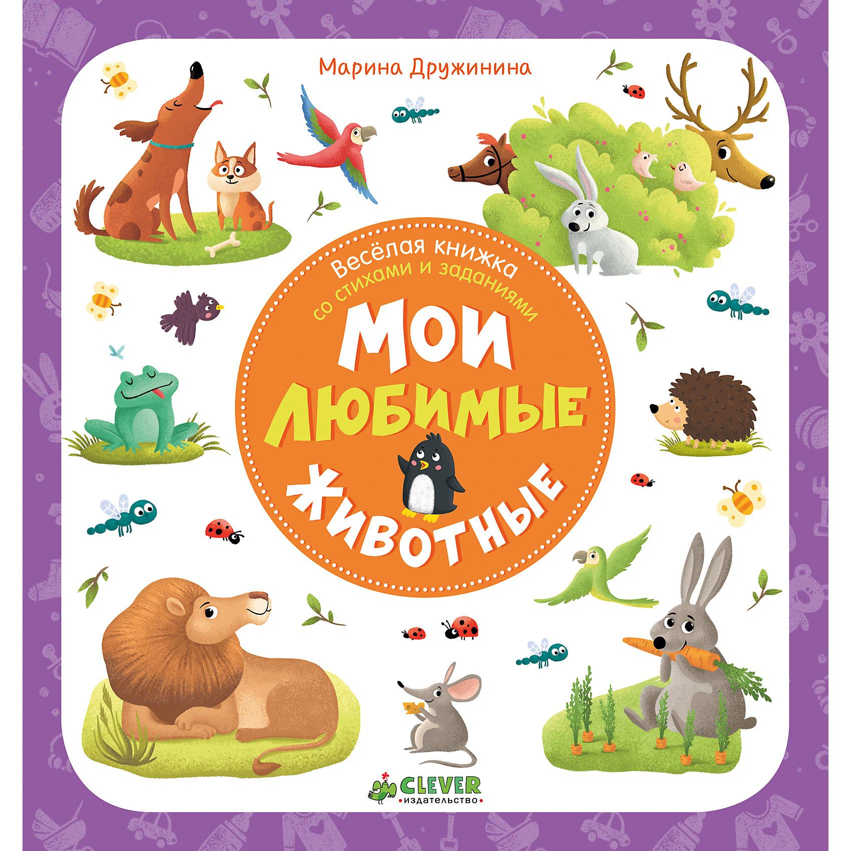Книжка Мои любимые животные, CleverТворчество для малышей<br>Эти чудесные стихи с яркими иллюстрациями познакомят самых маленьких читателей с животными. - Удобный формат. - Плотные страницы. - Веселые задания. Скорее открывайте эту книгу. Листайте, придумывайте, веселитесь и учитесь вместе с вашим малышом!<br><br>Ширина мм: 180<br>Глубина мм: 170<br>Высота мм: 80<br>Вес г: 186<br>Возраст от месяцев: 12<br>Возраст до месяцев: 36<br>Пол: Унисекс<br>Возраст: Детский<br>SKU: 5536293