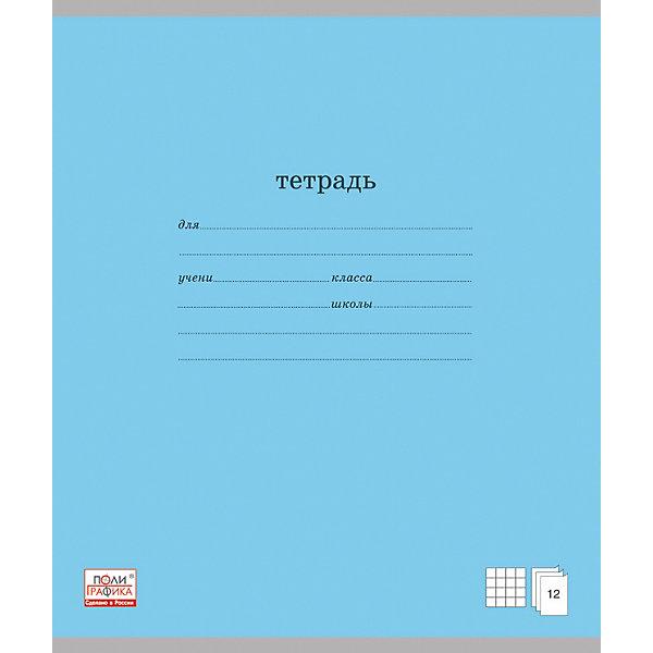 Тетрадь 12 листов, цвет голубой, упаковка из 10 шт.Бумажная продукция<br>Тетрадь 12 листов, цвет голубой, 10 шт.<br><br>Характеристики:<br><br>• Количество: 10 шт.<br>• Формат: А5<br>• Внутренний блок: 12 листов, клетка, с полями, офсет<br>• Тип крепления: скрепка<br>• Обложка: мелованный картон<br>• Цвет обложки: голубой<br>• Упаковка: термопленка<br><br>Тетрадь в клетку с полями предназначены для школьников. Отличная полиграфия и качественная бумага обеспечат высокое качество письма. Обложка из мелованного картона позволит сохранять тетрадь в аккуратном виде в течение всего периода использования. На задней обложке тетради - таблица умножения, меры длины, площади, объема и массы.<br><br>Тетрадь 12 листов, цвет голубой, 10 шт. можно купить в нашем интернет-магазине.<br>Ширина мм: 170; Глубина мм: 20; Высота мм: 205; Вес г: 349; Возраст от месяцев: 60; Возраст до месяцев: 204; Пол: Унисекс; Возраст: Детский; SKU: 5540075;
