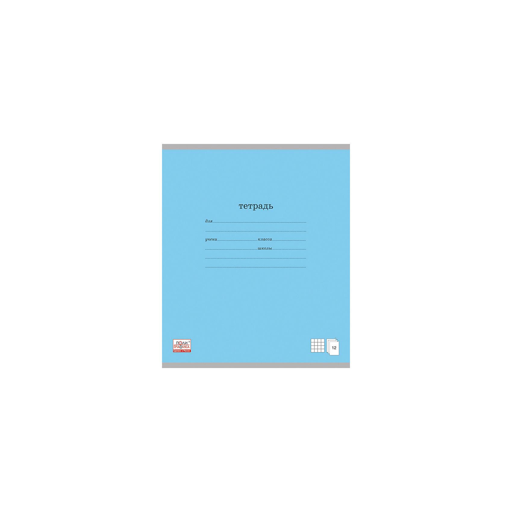Тетрадь 12 листов, цвет голубой, упаковка из 10 шт.Бумажная продукция<br>Тетрадь 12 листов, цвет голубой, 10 шт.<br><br>Характеристики:<br><br>• Количество: 10 шт.<br>• Формат: А5<br>• Внутренний блок: 12 листов, клетка, с полями, офсет<br>• Тип крепления: скрепка<br>• Обложка: мелованный картон<br>• Цвет обложки: голубой<br>• Упаковка: термопленка<br><br>Тетрадь в клетку с полями предназначены для школьников. Отличная полиграфия и качественная бумага обеспечат высокое качество письма. Обложка из мелованного картона позволит сохранять тетрадь в аккуратном виде в течение всего периода использования. На задней обложке тетради - таблица умножения, меры длины, площади, объема и массы.<br><br>Тетрадь 12 листов, цвет голубой, 10 шт. можно купить в нашем интернет-магазине.<br><br>Ширина мм: 170<br>Глубина мм: 20<br>Высота мм: 205<br>Вес г: 349<br>Возраст от месяцев: 60<br>Возраст до месяцев: 204<br>Пол: Унисекс<br>Возраст: Детский<br>SKU: 5540075