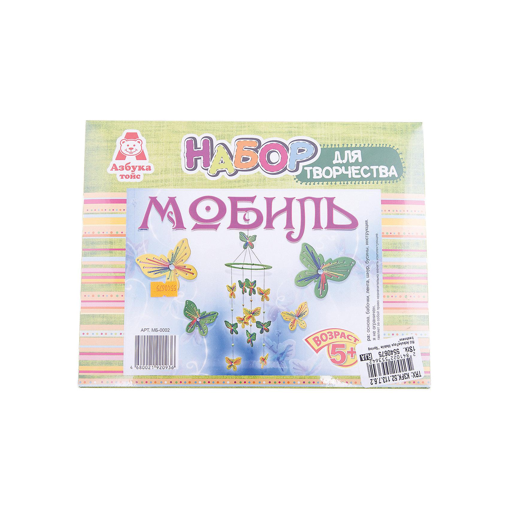 Мобиль Весенняя свежестьРукоделие<br>При  помощи набора, ребенок создаст удивительный мобиль своими руками для украшения детской комнаты. &#13;<br>Яркие, красивые бабочки, не оставят никого равнодушными.&#13;<br>В набор входит: основа, бабочки, лента, шнур, бусины, инструкция.&#13;<br>Для детей от 5 лет.&#13;<br>Производство Россия.&#13;<br>Изготовитель: ООО Азбука Тойс<br><br>Ширина мм: 270<br>Глубина мм: 30<br>Высота мм: 220<br>Вес г: 180<br>Возраст от месяцев: 60<br>Возраст до месяцев: 2147483647<br>Пол: Унисекс<br>Возраст: Детский<br>SKU: 5540675