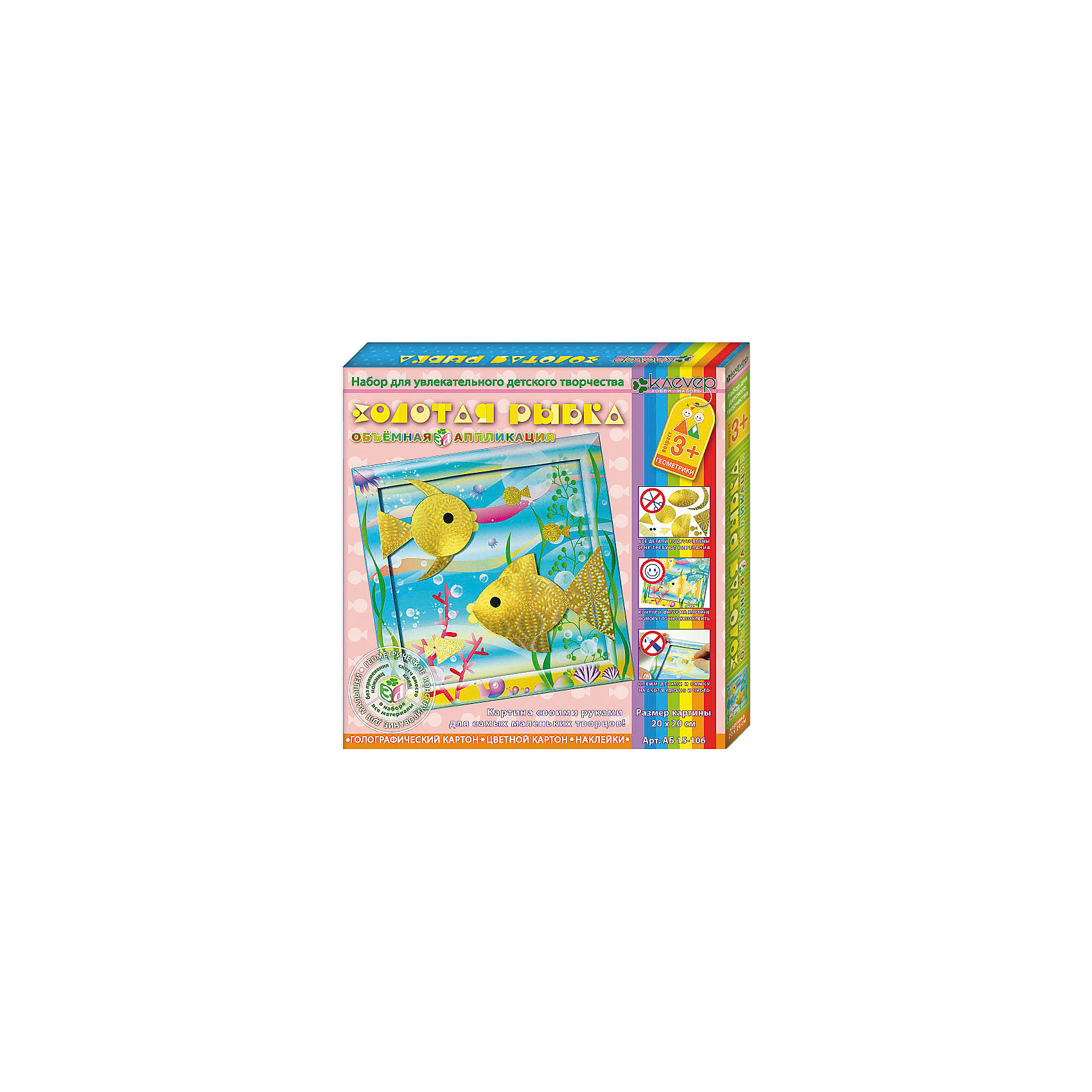 Набор для творчества Золотая рыбкаБумага<br>Характеристики:<br><br>• Коллекция: геометрическая аппликация<br>• Уровень сложности: начальный<br>• Материал: картон, скотч<br>• Комплектация: набор цветного картона с голографическим эффектом, рамка с подставкой, скотч, самоклеящаяся пленка, инструкция<br>• Не требуется использование ножниц<br>• Форма картины: 3d<br>• Размеры готовой картины (Ш*В): 20*20 см<br>• Размеры (Д*Ш*В): 21*21*25 см<br>• Вес: 54 г <br>• Упаковка: картонная коробка<br><br>Уникальность данных наборов заключается в том, что они состоят из материалов разных фактур. Благодаря использованию двухстороннего скотча, рабочее место и одежда ребенка не будет испачкана, а поделка будет выглядеть объемной и аккуратной.<br><br>Набор для творчества Золотая рыбка – состоит из всех необходимых материалов для создания объемной аппликации. Для оформления картины в наборе предусмотрена рамка с подставкой <br><br>Набор для творчества Золотая рыбка можно купить в нашем интернет-магазине.<br><br>Ширина мм: 210<br>Глубина мм: 210<br>Высота мм: 250<br>Вес г: 54<br>Возраст от месяцев: 36<br>Возраст до месяцев: 60<br>Пол: Унисекс<br>Возраст: Детский<br>SKU: 5541453