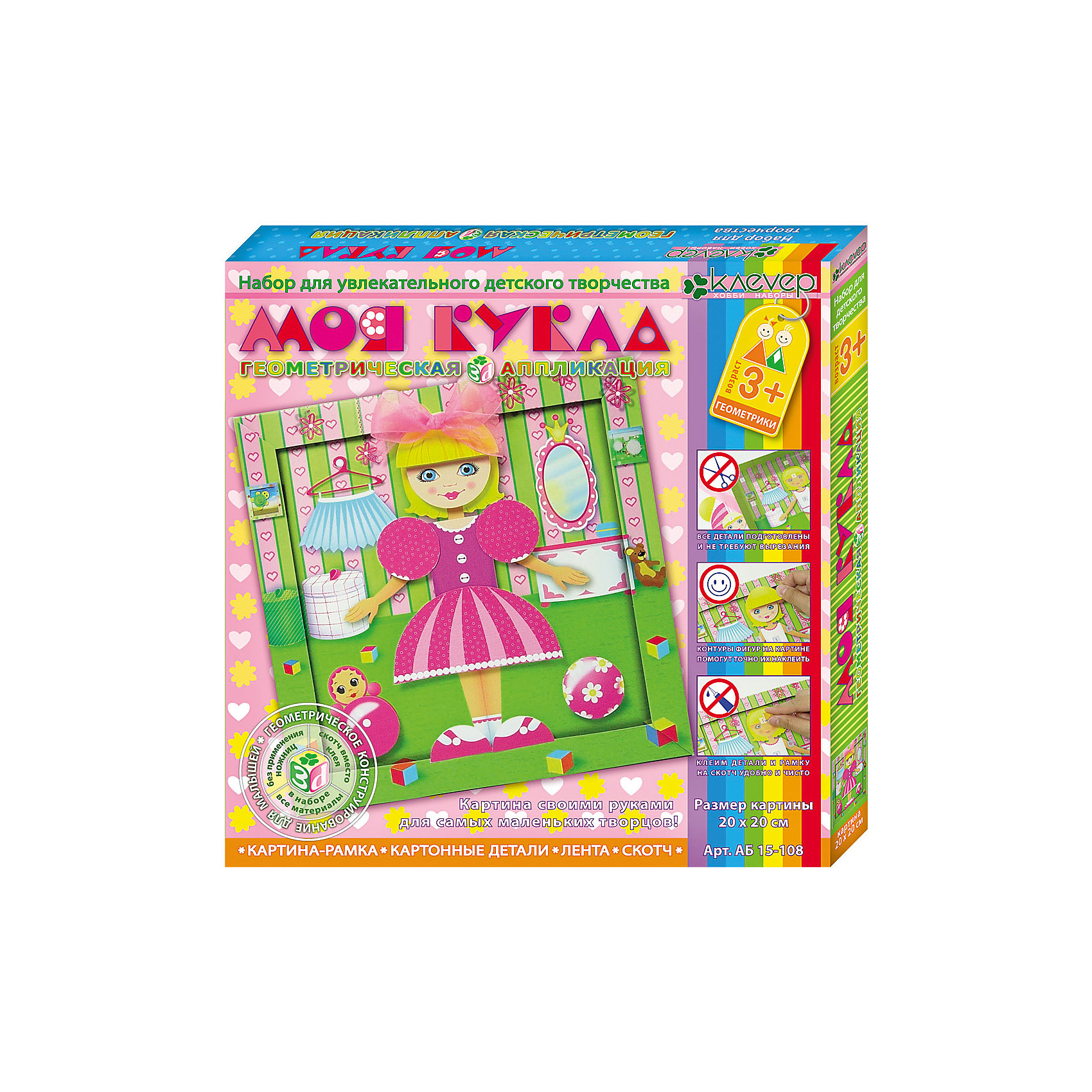 Набор для творчества Моя куклаРукоделие<br>комплект геометрических фигур из цветного картона, тонкого двустороннего скотча, капроновая лента, объёмный двусторонний скотч, картонная рамка с подставкой, пошаговая инструкция с фотографиями<br><br>Ширина мм: 210<br>Глубина мм: 210<br>Высота мм: 250<br>Вес г: 52<br>Возраст от месяцев: 36<br>Возраст до месяцев: 60<br>Пол: Женский<br>Возраст: Детский<br>SKU: 5541454