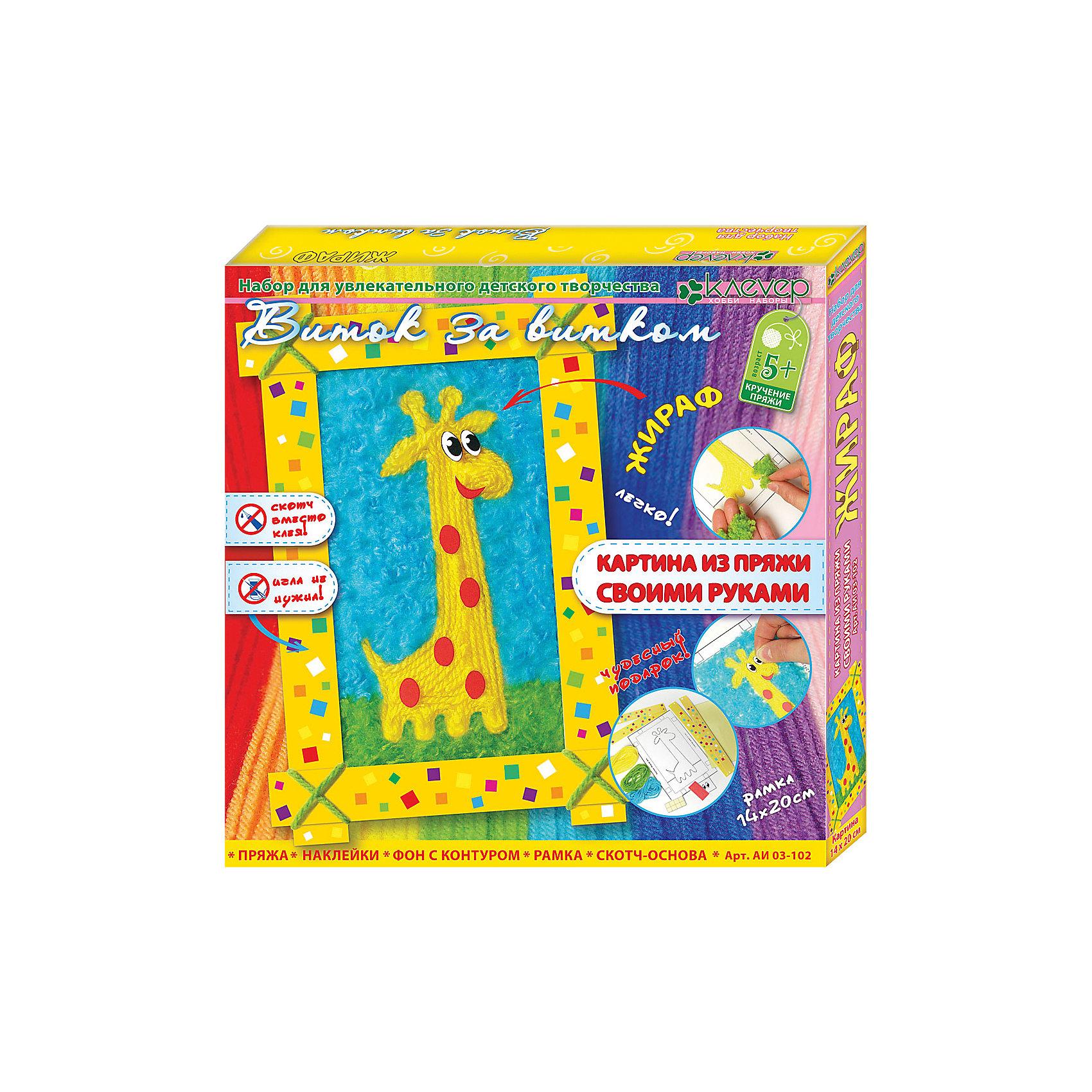 Набор для изготовления картины ЖирафШерсть<br>Характеристики:<br><br>• Коллекция: Виток за витком<br>• Тематика картины: животные<br>• Уровень сложности: средний<br>• Материал: картон, бумага, скотч<br>• Комплектация: цветная пряжа, наклейки, самоклеящаяся плёнка, фон с нанесенным контуром, комплект рамок, скотч, инструкция<br>• Форма картины: 3d<br>• Размеры готовой картины (Ш*В): 20*14 см<br>• Размеры (Д*Ш*В): 21*21*25 см<br>• Вес: 46 г <br>• Упаковка: картонная коробка<br><br>Уникальность данных наборов заключается в том, что они состоят из материалов разных фактур. Благодаря использованию двухстороннего скотча, рабочее место и одежда ребенка не будет испачкана, а поделка будет выглядеть объемной и аккуратной.<br><br>Набор для изготовления картины Жираф – состоит из всех необходимых материалов для создания аппликации и шерсти с эффектом тканого полотна. На картинке изображен веселый жираф. Для оформления картины в наборе предусмотрена рамка.<br><br>Набор для изготовления картины Жираф можно купить в нашем интернет-магазине.<br><br>Ширина мм: 210<br>Глубина мм: 210<br>Высота мм: 250<br>Вес г: 46<br>Возраст от месяцев: 60<br>Возраст до месяцев: 144<br>Пол: Унисекс<br>Возраст: Детский<br>SKU: 5541464
