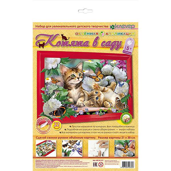 Набор для изготовления картины Котята в садуБумага<br>Характеристики:<br><br>• Коллекция: объемная аппликация<br>• Тематика картины: животные<br>• Уровень сложности: средний<br>• Материал: картон, бумага, скотч<br>• Комплектация: цветная бумага с нанесенным контуром элементов, картонная основа, рамка, скотч, инструкция<br>• Форма картины: 3d<br>• Размеры готовой картины (Ш*В): 21*30 см<br>• Размеры (Д*Ш*В): 22*34*5 см<br>• Вес: 66 г <br>• Упаковка: картонная коробка<br><br>Уникальность данных наборов заключается в том, что они состоят из материалов разных фактур. Благодаря использованию двухстороннего скотча, рабочее место и одежда ребенка не будет испачкана, а поделка будет выглядеть объемной и аккуратной.<br><br>Набор для изготовления картины Котята в саду – состоит из всех необходимых материалов для создания объемной аппликации. На картинке изображены играющие котята на зеленой полянке. Для оформления картины в наборе предусмотрена рамка.<br><br>Набор для изготовления картины Котята в саду можно купить в нашем интернет-магазине.<br><br>Ширина мм: 220<br>Глубина мм: 340<br>Высота мм: 50<br>Вес г: 66<br>Возраст от месяцев: 96<br>Возраст до месяцев: 144<br>Пол: Унисекс<br>Возраст: Детский<br>SKU: 5541466