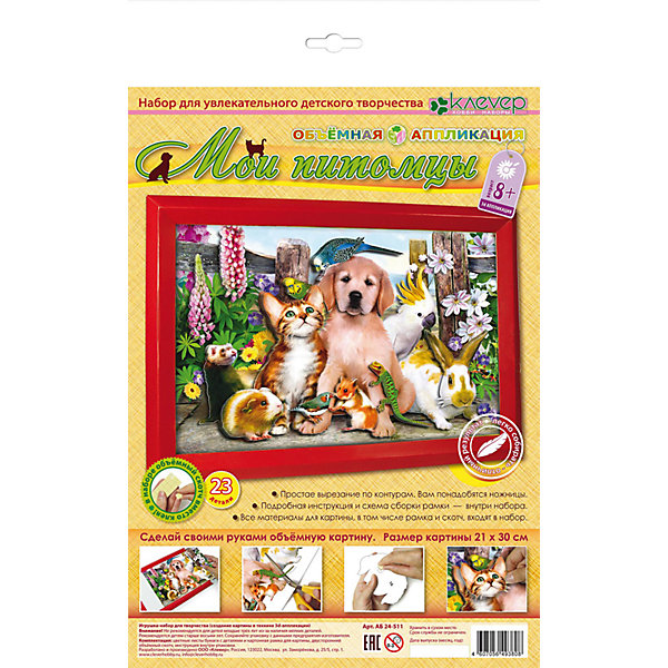 Набор для изготовления картины Мои питомцыБумага<br>Характеристики:<br><br>• Коллекция: объемная аппликация<br>• Тематика картины: животные<br>• Уровень сложности: средний<br>• Материал: картон, бумага, скотч, пряжа, игла, бисер<br>• Комплектация: набор цветной бумаги с контурами элементов, картонная основа, рамка, скотч, инструкция<br>• Форма картины: 3d<br>• Размеры готовой картины (Ш*В): 21*30 см<br>• Размеры (Д*Ш*В): 22*34*5 см<br>• Вес: 80 г <br>• Упаковка: картонная коробка<br><br>Уникальность данных наборов заключается в том, что они состоят из материалов разных фактур. Благодаря использованию двухстороннего скотча, рабочее место и одежда ребенка не будет испачкана, а поделка будет выглядеть объемной и аккуратной.<br><br>Набор для изготовления картины Мои питомцы – состоит из всех необходимых материалов для создания объемной аппликации. На картинке изображены домашние любимцы: щенок, котенок, морская свинка, попугайчик, ящерка, кролик и др. Для оформления картины в наборе предусмотрена рамка.<br><br>Набор для изготовления картины Мои питомцы можно купить в нашем интернет-магазине.<br>Ширина мм: 220; Глубина мм: 340; Высота мм: 50; Вес г: 80; Возраст от месяцев: 96; Возраст до месяцев: 144; Пол: Унисекс; Возраст: Детский; SKU: 5541470;