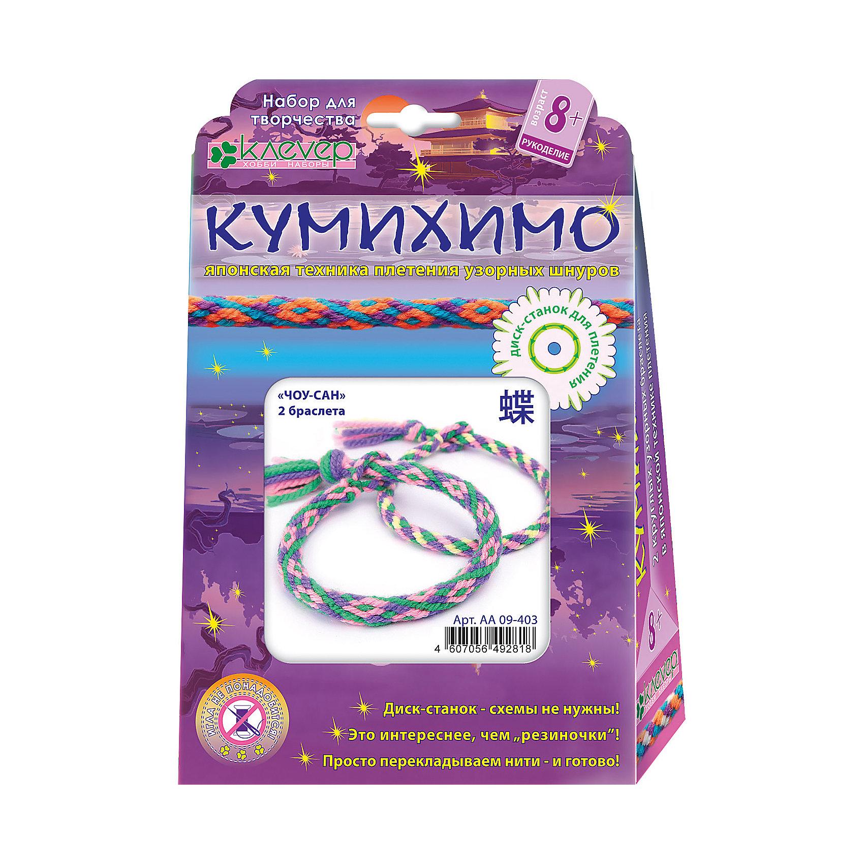 Набор для изготовления двух браслетов Кумихимо Чоу-Сан, пряжаРукоделие<br>Освоить японскую технику плетения узорных шнуров-браслетов «кумихимо» с помощью наборов Клевера очень легко: в них входит подобранная по цвету пряжа, многоразовый диск-станок для плетения и подробная инструкция по изготовлению двух браслетов. Вы просто перекладываете ниточки,  - узор получается сам!  Наборы предназначены для детей от 8 лет и взрослых. Состав: цветная гипоаллергенная пряжа, картонный диск для плетения, пошаговая цветная инструкция с фото<br><br>Ширина мм: 140<br>Глубина мм: 216<br>Высота мм: 340<br>Вес г: 42<br>Возраст от месяцев: 60<br>Возраст до месяцев: 144<br>Пол: Женский<br>Возраст: Детский<br>SKU: 5541482