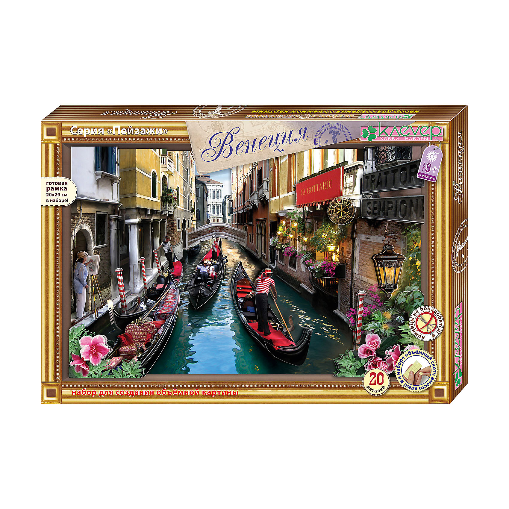 Набор для изготовления картины  ВенецияНеповторимая Венеция с  каналами вместо улиц уносит лодки с мечтающими туристами в очарование старинного города на воде .Эту  картину с перспективой канала дети старше 8 лет могут сделать сами, самостоятельно, а дети старше 5 лет - с помощью взрослых.<br><br>Ширина мм: 290<br>Глубина мм: 200<br>Высота мм: 300<br>Вес г: 90<br>Возраст от месяцев: 60<br>Возраст до месяцев: 144<br>Пол: Унисекс<br>Возраст: Детский<br>SKU: 5541484