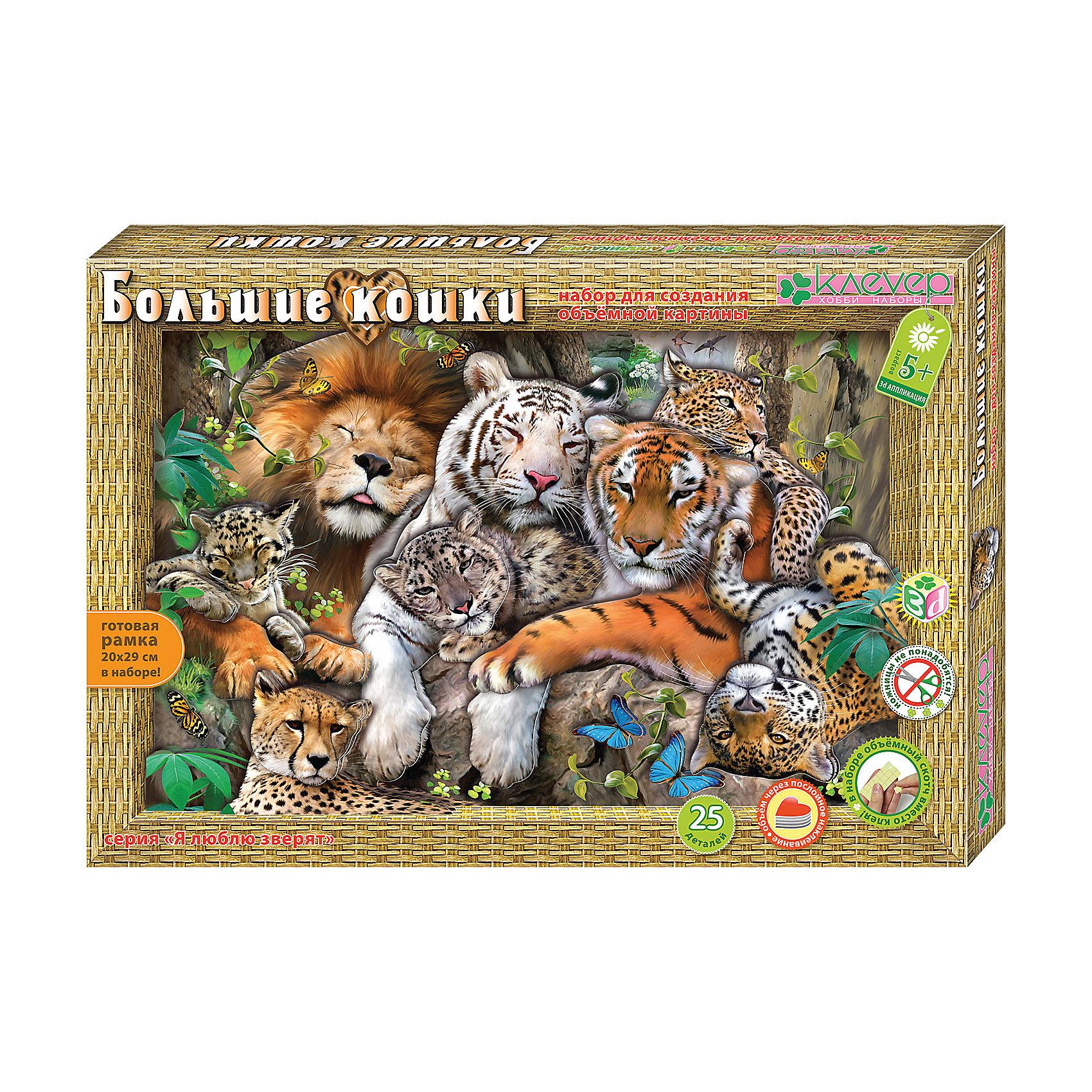 Набор для изготовления картины Большие кошкиРукоделие<br>Яркую картину Большие кошки ребёнок старше 5 лет с помощью взрослыхможет сделать сам - без клея и ножниц, в технике 3-D аппликации. Лев и тигр, гепард и леопард - их не встретишь вместе в природе.<br><br>Ширина мм: 290<br>Глубина мм: 200<br>Высота мм: 300<br>Вес г: 106<br>Возраст от месяцев: 60<br>Возраст до месяцев: 144<br>Пол: Унисекс<br>Возраст: Детский<br>SKU: 5541495