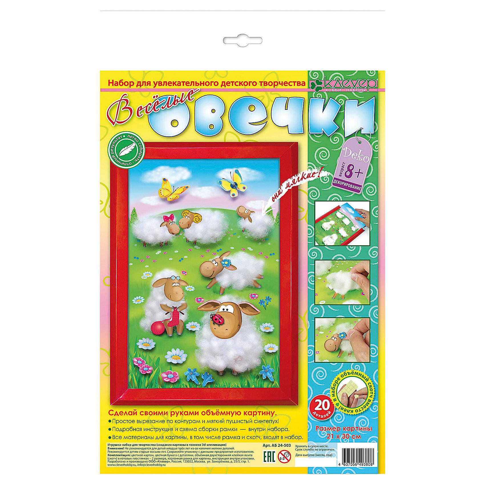 Набор для изготовления картины Веселые овечкиРукоделие<br>Характеристики:<br><br>• Коллекция: объемная аппликация<br>• Уровень сложности: средний<br>• Материал: картон, бумага, скотч, синтепух<br>• Комплектация: набор цветного картона и цветной бумаги, самоклеящаяся пленка, картонная рамка, скотч, инструкция<br>• Форма картины: 3d<br>• Размеры готовой картинки (Ш*В): 21*30 см<br>• Размеры (Д*Ш*В): 22*34*5 см<br>• Вес: 100 г <br>• Упаковка: картонная коробка<br><br>Уникальность данных наборов заключается в том, что они состоят из материалов разных фактур. Благодаря использованию двухстороннего скотча, рабочее место и одежда ребенка не будет испачкана, а поделка будет выглядеть объемной и аккуратной.<br><br>Набор для изготовления картины Веселые овечки состоит из всех необходимых материалов для создания картины, на которой изображены пушистые овечки на зеленой полянке. В комплекте предусмотрена рамка для оформления поделки.<br><br>Набор для изготовления картины Веселые овечки можно купить в нашем интернет-магазине.<br><br>Ширина мм: 220<br>Глубина мм: 340<br>Высота мм: 50<br>Вес г: 100<br>Возраст от месяцев: 36<br>Возраст до месяцев: 60<br>Пол: Унисекс<br>Возраст: Детский<br>SKU: 5541503
