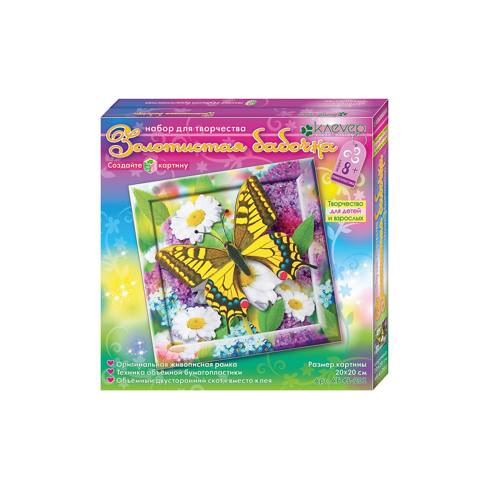 Набор для изготовления картины Золотистая бабочка, аппликацияРукоделие<br>Характеристики:<br><br>• Коллекция: бумагопластика<br>• Тематика картины: насекомые<br>• Уровень сложности: средний<br>• Материал: картон, бисер, скотч<br>• Комплектация: набор цветной бумаги, картонная основа и рамка, проволока, бисер, подвес, скотч, инструкция<br>• Размеры готовой картины (Ш*В): 20*20 см<br>• Размеры (Д*Ш*В): 20,7*28*24 см<br>• Вес: 74 г <br>• Упаковка: картонная коробка<br><br>Уникальность данных наборов заключается в том, что они состоят из материалов разных фактур. Благодаря использованию двухстороннего скотча, рабочее место и одежда ребенка не будет испачкана, а поделка будет выглядеть объемной и аккуратной.<br><br>Набор для изготовления картины Золотистая бабочка, аппликация – состоит из всех необходимых материалов для создания аппликации в виде объемной бабочки. В комплекте предусмотрена рамка и подвес. <br><br>Набор для изготовления картины Золотистая бабочка, аппликация можно купить в нашем интернет-магазине.<br><br>Ширина мм: 207<br>Глубина мм: 280<br>Высота мм: 240<br>Вес г: 74<br>Возраст от месяцев: 96<br>Возраст до месяцев: 144<br>Пол: Унисекс<br>Возраст: Детский<br>SKU: 5541513