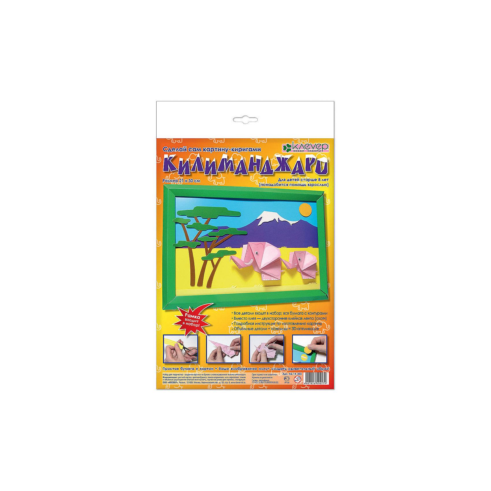Набор для изготовления картины КилиманджароБумага<br>Характеристики:<br><br>• Коллекция: бумагопластика, оригами<br>• Тематика картины: природа<br>• Уровень сложности: средний<br>• Материал: картон, бумага, скотч<br>• Комплектация: набор цветной бумаги и цветного картона, картонная основа и рамка, тренировочная бумага с контурами, скотч, инструкция<br>• Размеры готовой картины (Ш*В): 21*30 см<br>• Размеры (Д*Ш*В): 22*24*5 см<br>• Вес: 59 г <br>• Упаковка: картонная коробка<br><br>Уникальность данных наборов заключается в том, что они состоят из материалов разных фактур. Благодаря использованию двухстороннего скотча, рабочее место и одежда ребенка не будет испачкана, а поделка будет выглядеть объемной и аккуратной.<br><br>Набор для изготовления картины Килиманджаро – состоит из всех необходимых материалов для создания аппликации в виде изображения горы Килиманджаро и слонов. При создании поделки применяются две технологии: бумагопластика и оригами.<br><br>Набор для изготовления картины Килиманджаро можно купить в нашем интернет-магазине.<br><br>Ширина мм: 220<br>Глубина мм: 240<br>Высота мм: 50<br>Вес г: 59<br>Возраст от месяцев: 96<br>Возраст до месяцев: 144<br>Пол: Унисекс<br>Возраст: Детский<br>SKU: 5541514