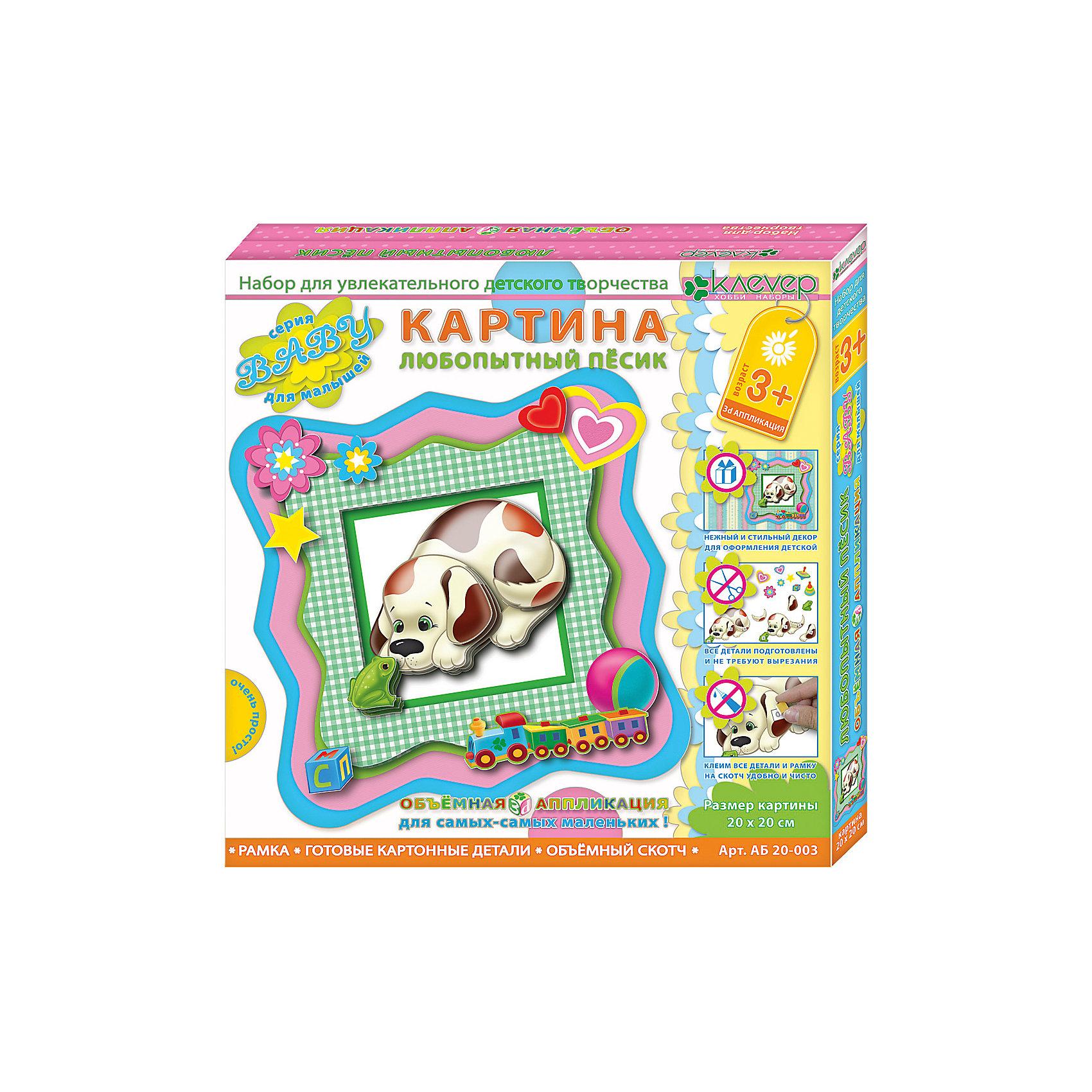 Набор для изготовления картины Любопытный песикРукоделие<br>Характеристики:<br><br>• Коллекция: объемная аппликация<br>• Уровень сложности: средний<br>• Материал: картон, бумага, скотч<br>• Комплектация: набор готовых элементов из цветного картона, картонная основа, рамка, скотч, инструкция<br>• Не требуется использование ножниц<br>• Форма картины: 3d<br>• Размеры готовой картины (Ш*В): 20*20 см<br>• Размеры (Д*Ш*В): 21*21*25 см<br>• Вес: 68 г <br>• Упаковка: картонная коробка<br><br>Уникальность данных наборов заключается в том, что они состоят из материалов разных фактур. Благодаря использованию двухстороннего скотча, рабочее место и одежда ребенка не будет испачкана, а поделка будет выглядеть объемной и аккуратной.<br><br>Набор для изготовления картины Любопытный песик состоит из всех необходимых материалов для создания объемной аппликации с изображением щенка. Для оформления картины в наборе предусмотрена рамка.<br><br>Набор для изготовления картины Любопытный песик можно купить в нашем интернет-магазине.<br><br>Ширина мм: 210<br>Глубина мм: 210<br>Высота мм: 250<br>Вес г: 68<br>Возраст от месяцев: 36<br>Возраст до месяцев: 60<br>Пол: Унисекс<br>Возраст: Детский<br>SKU: 5541524