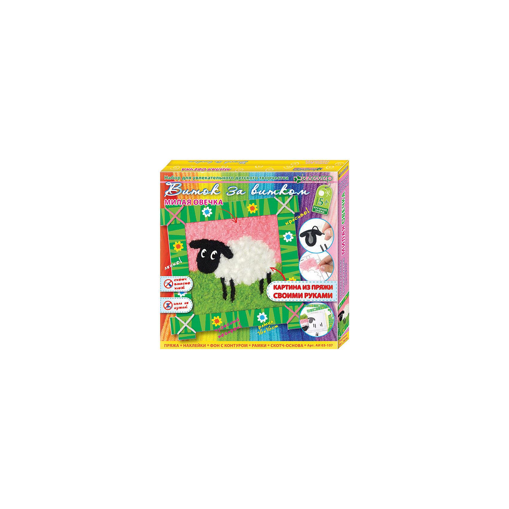 Набор для изготовления картины Милая ОвечкаРукоделие<br>Характеристики:<br><br>• Коллекция: Виток за витком<br>• Уровень сложности: средний<br>• Материал: картон, бумага, пряжа, скотч<br>• Комплектация: картонная основа, акриловая пряжа, самоклеящаяся пленка, картонная рамка, скотч, инструкция<br>• Форма картины: 3d<br>• Размеры готовой картинки (Ш*В): 16*16 см<br>• Размеры (Д*Ш*В): 21*21*25 см<br>• Вес: 100 г <br>• Упаковка: картонная коробка<br><br>Уникальность данных наборов заключается в том, что они состоят из материалов разных фактур. Благодаря использованию двухстороннего скотча, рабочее место и одежда ребенка не будет испачкана, а поделка будет выглядеть объемной и аккуратной.<br><br>Набор для изготовления картины Милая Овечка состоит из всех необходимых материалов для создания картины из цветной пряжи. В комплекте предусмотрена оригинальная рамка для оформления поделки. <br><br>Набор для изготовления картины Милая Овечка можно купить в нашем интернет-магазине.<br><br>Ширина мм: 210<br>Глубина мм: 210<br>Высота мм: 250<br>Вес г: 100<br>Возраст от месяцев: 60<br>Возраст до месяцев: 144<br>Пол: Унисекс<br>Возраст: Детский<br>SKU: 5541527