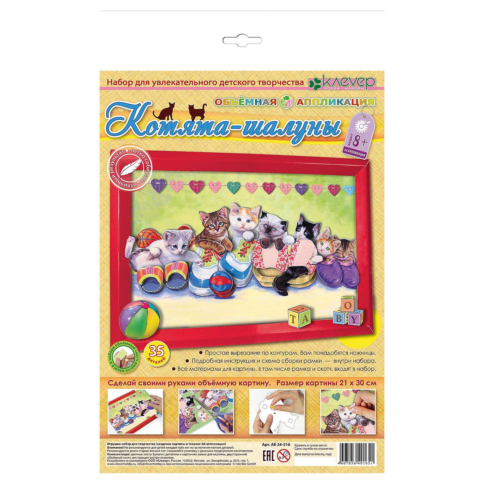 Набор для изготовления картины «Котята-шалуны»Рукоделие<br>Набор для создания картины в технике объёмной аппликации «Котята-шалуны» — это не только оригинальная картина, но и увлекательное занятие для Вашего ребёнка!<br>Милые забавные котята шалят с домашними тапочками, вызывая улыбки и веселье всех членов семьи!<br>Детям от 5-ти лет будет несложно создать картину с объёмным изображением, - нужно только вырезать детали и наклеить их на объёмный двусторонний скотч послойно, по номерам на обороте.<br>Яркая рамка входит в набор!. Цветная бумага с контурами для вырезания, фон, объёмный двусторонний скотч, картонная рамка, пошаговая инструкция.<br><br>Ширина мм: 230<br>Глубина мм: 340<br>Высота мм: 50<br>Вес г: 54<br>Возраст от месяцев: 96<br>Возраст до месяцев: 144<br>Пол: Унисекс<br>Возраст: Детский<br>SKU: 5541564