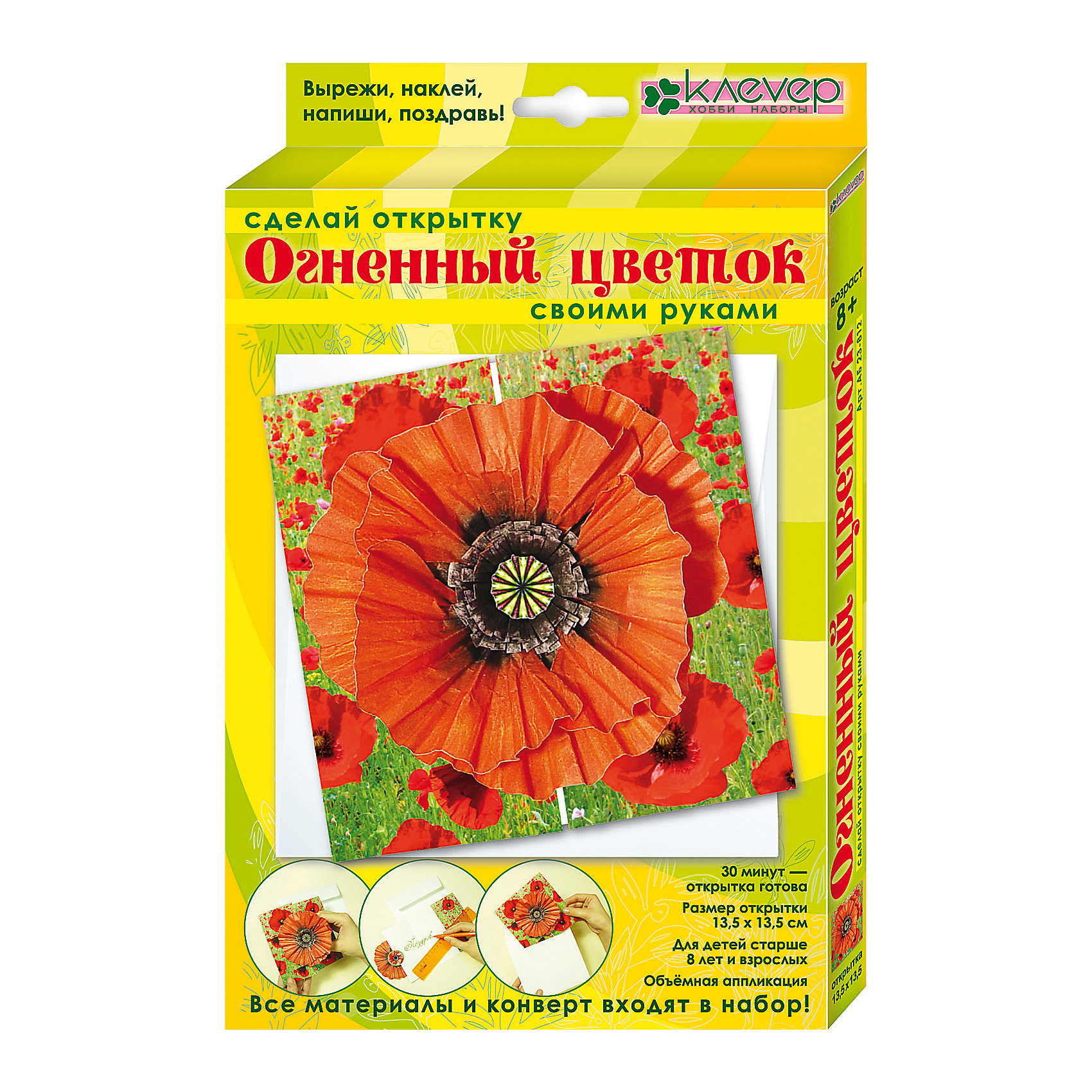 Набор для изготовления открытки Огненный цветокРукоделие<br>Характеристики:<br><br>• Коллекция: объемная открытка<br>• Тематика: цветы<br>• Уровень сложности: средний<br>• Материал: бумага, скотч<br>• Комплектация: набор цветной бумаги, основа, скотч, инструкция<br>• Форма открытки: 3d<br>• Размеры готовой открытки (Ш*В): 13,6*13,6 см<br>• Размеры (Д*Ш*В): 14,2*21,5*17 см<br>• Вес: 38 г <br>• Упаковка: картонный конверт<br><br>Уникальность данных наборов заключается в том, что они состоят из материалов разных фактур. Благодаря использованию двухстороннего скотча, рабочее место и одежда ребенка не будет испачкана, а поделка будет выглядеть объемной и аккуратной.<br><br>Набор для изготовления открытки Огненный цветок состоит из всех необходимых материалов и инструментов для создания поздравительной открытки с изображением крупного цветка мака.<br><br>Набор для изготовления открытки Огненный цветок можно купить в нашем интернет-магазине.<br><br>Ширина мм: 142<br>Глубина мм: 215<br>Высота мм: 170<br>Вес г: 38<br>Возраст от месяцев: 96<br>Возраст до месяцев: 144<br>Пол: Унисекс<br>Возраст: Детский<br>SKU: 5541576