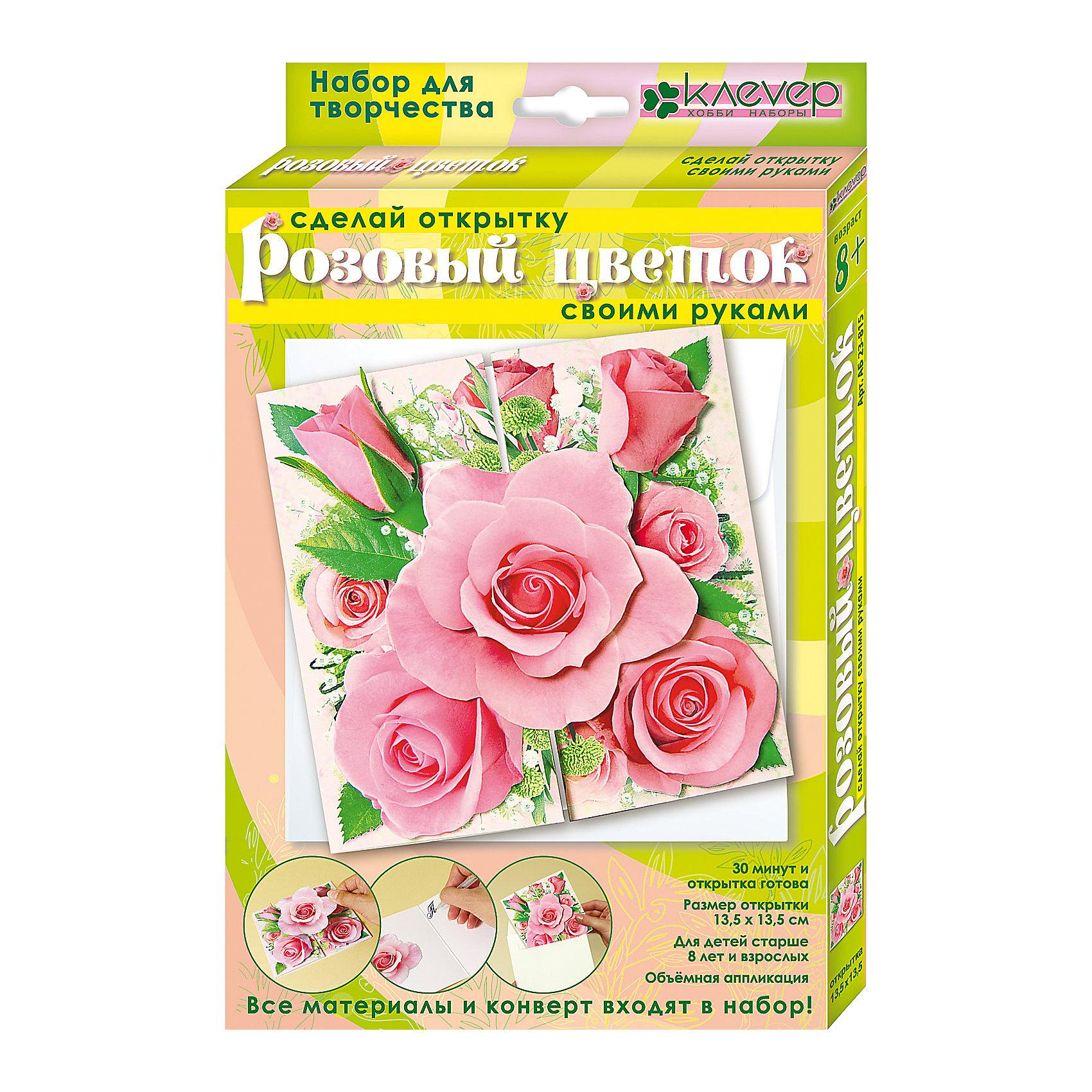 Набор для изготовления открытки Розовый цветоккомлект цветной тонкой и плотной бумаги, открытка, конверт, тонкий и объёмный двусторонний скотч, пошаговая инструкция с фото<br><br>Ширина мм: 141<br>Глубина мм: 216<br>Высота мм: 20<br>Вес г: 160<br>Возраст от месяцев: 96<br>Возраст до месяцев: 144<br>Пол: Унисекс<br>Возраст: Детский<br>SKU: 5541578