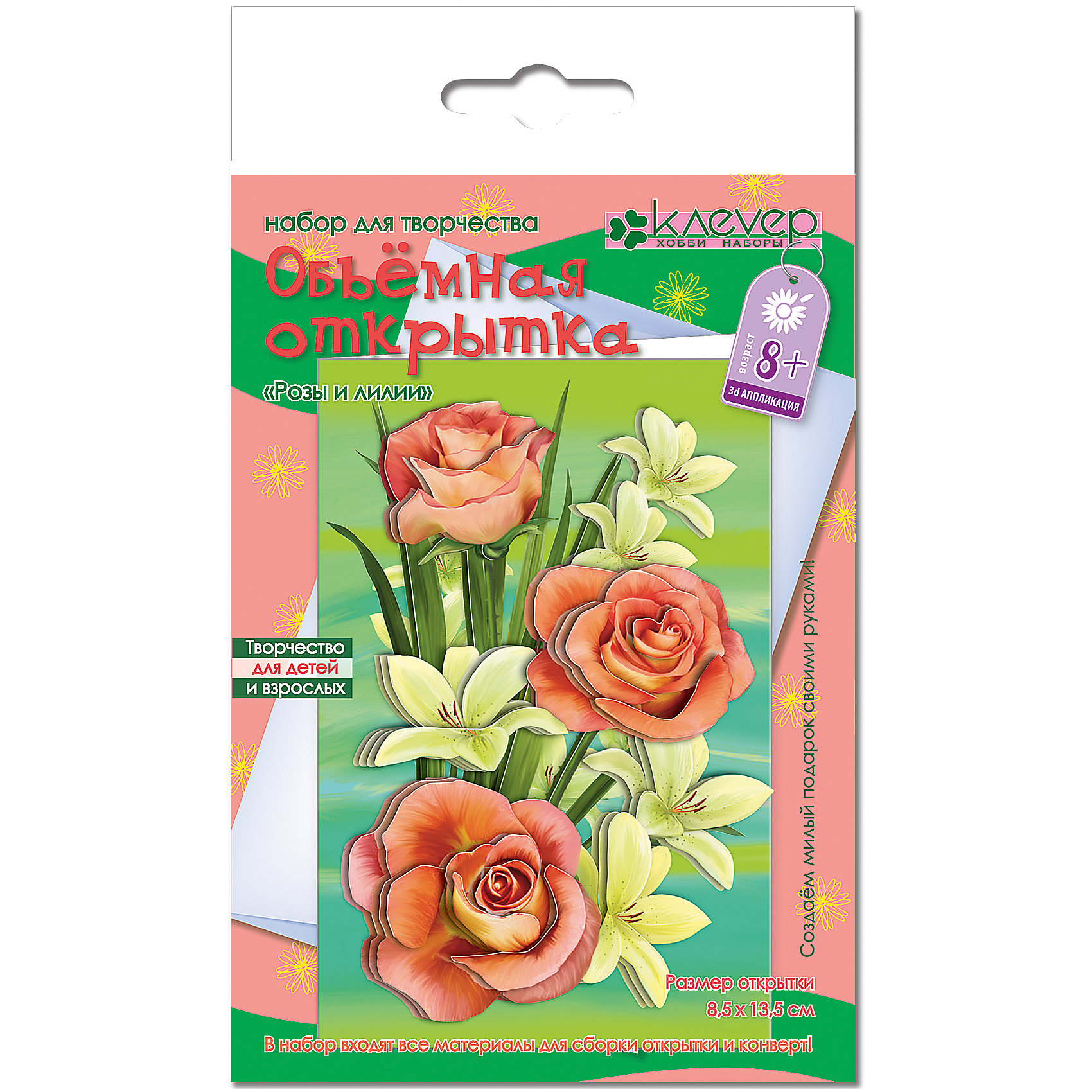 Набор для изготовления открытки Розы и лилииРукоделие<br>Характеристики:<br><br>• Коллекция: объемная открытка<br>• Тематика: цветы<br>• Уровень сложности: средний<br>• Материал: бумага, скотч<br>• Комплектация: набор цветной бумаги, основа, скотч, инструкция<br>• Форма открытки: 3d<br>• Размеры готовой открытки (Ш*В): 8,5*13,5 см<br>• Размеры (Д*Ш*В): 10*18,2*5 см<br>• Вес: 14 г <br>• Упаковка: картонный конверт<br><br>Уникальность данных наборов заключается в том, что они состоят из материалов разных фактур. Благодаря использованию двухстороннего скотча, рабочее место и одежда ребенка не будет испачкана, а поделка будет выглядеть объемной и аккуратной.<br><br>Набор для изготовления открытки Розы и лилии состоит из всех необходимых материалов и инструментов для создания поздравительной открытки с изображением букета из желтых лилий и роз.<br><br>Набор для изготовления открытки Розы и лилии можно купить в нашем интернет-магазине.<br><br>Ширина мм: 100<br>Глубина мм: 182<br>Высота мм: 50<br>Вес г: 14<br>Возраст от месяцев: 96<br>Возраст до месяцев: 144<br>Пол: Унисекс<br>Возраст: Детский<br>SKU: 5541579