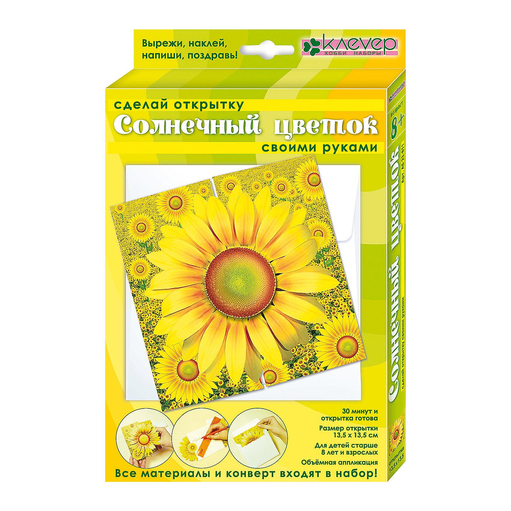 Набор для изготовления открытки Солнечный цветокРукоделие<br>Характеристики:<br><br>• Коллекция: объемная открытка<br>• Тематика: цветы<br>• Уровень сложности: средний<br>• Материал: бумага, скотч<br>• Комплектация: набор цветной бумаги, основа, скотч, инструкция<br>• Форма открытки: 3d<br>• Размеры готовой открытки (Ш*В): 13,6*13,6 см<br>• Размеры (Д*Ш*В): 22*14*15 см<br>• Вес: 100 г <br>• Упаковка: картонный конверт<br><br>Уникальность данных наборов заключается в том, что они состоят из материалов разных фактур. Благодаря использованию двухстороннего скотча, рабочее место и одежда ребенка не будет испачкана, а поделка будет выглядеть объемной и аккуратной.<br><br>Набор для изготовления открытки Солнечный цветок состоит из всех необходимых материалов и инструментов для создания поздравительной открытки с изображением цветка подсолнуха. <br><br>Набор для изготовления открытки Солнечный цветок можно купить в нашем интернет-магазине.<br><br>Ширина мм: 220<br>Глубина мм: 140<br>Высота мм: 150<br>Вес г: 100<br>Возраст от месяцев: 96<br>Возраст до месяцев: 144<br>Пол: Унисекс<br>Возраст: Детский<br>SKU: 5541583