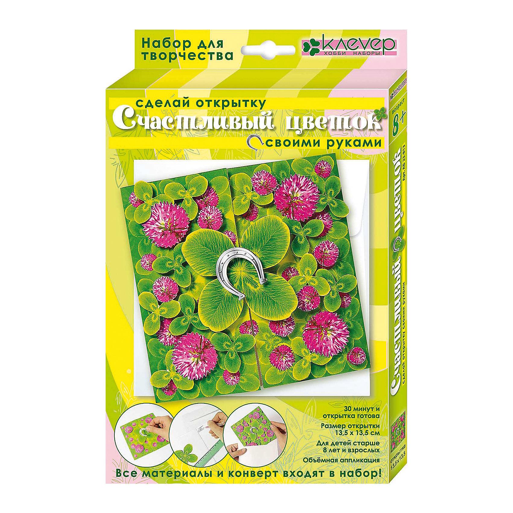 Набор для изготовления открытки Счастливый цветокРукоделие<br>комлект цветной тонкой и плотной бумаги, открытка, конверт, тонкий и объёмный двусторонний скотч, пошаговая инструкция с фото<br><br>Ширина мм: 230<br>Глубина мм: 150<br>Высота мм: 180<br>Вес г: 100<br>Возраст от месяцев: 96<br>Возраст до месяцев: 144<br>Пол: Унисекс<br>Возраст: Детский<br>SKU: 5541584
