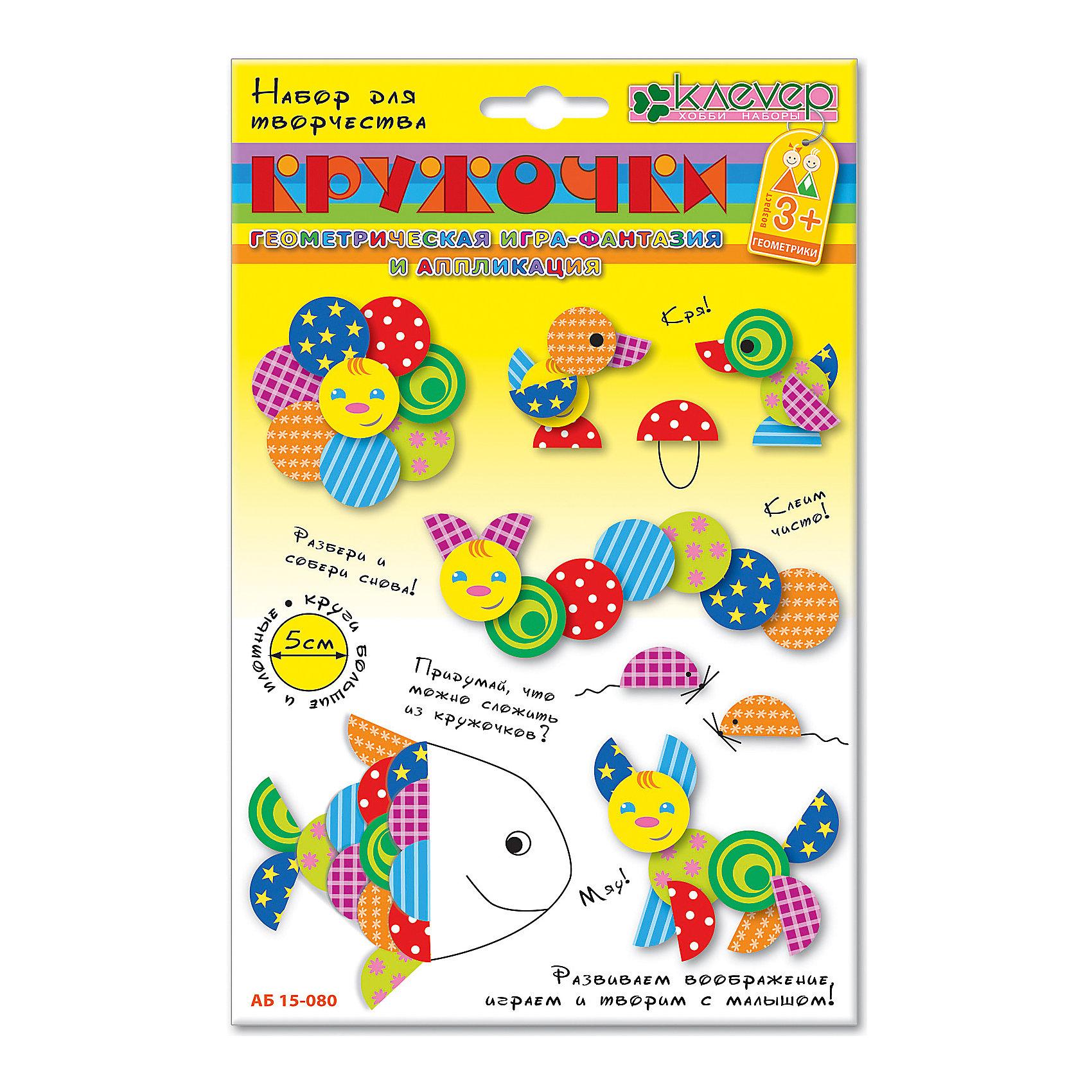 Набор для изготовления фигурок КружочкиРукоделие<br>Каким ярким, цветным и весёлым оказывается мир вокруг нас, когда фантазия не знает границ: сколько замечательных, оживших, красочных персонажей получаются из кружочков с узорами! Дети от 3-х лет могут познавать геометрию и оживлять фигуры с помощью этого набора: нужно только наклеить круги друг на друга с помощью двустороннего скотча по схеме! Все материалы входят в набор!<br><br>Ширина мм: 140<br>Глубина мм: 215<br>Высота мм: 100<br>Вес г: 36<br>Возраст от месяцев: 36<br>Возраст до месяцев: 60<br>Пол: Унисекс<br>Возраст: Детский<br>SKU: 5541592
