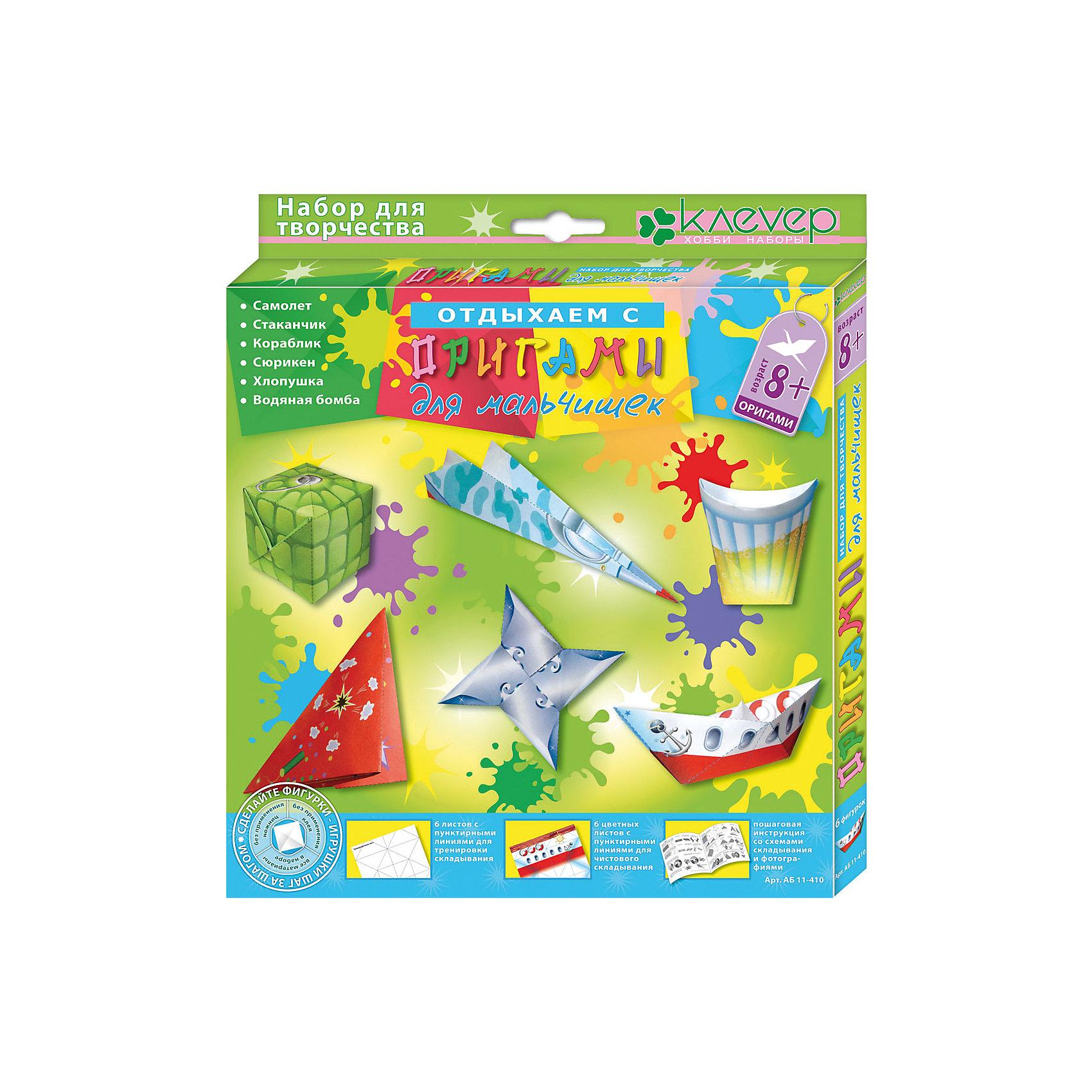 Набор для изготовления фигурок Оригами для мальчишекРукоделие<br>Характеристики:<br><br>• Коллекция: оригами<br>• Тематика: оружие и амуниция<br>• Уровень сложности: средний<br>• Материал: бумага<br>• Комплектация: тренировочные листы, цветные листы, брошюра-инструкция<br>• Размеры (Д*Ш*В): 20,6*22,5*16 см<br>• Вес: 72 г <br>• Упаковка: картонная коробка<br><br>Набор для изготовления фигурок Оригами для мальчишек состоит из набора цветных и черно-белых листов, презназначенных для освоения приемов складывания фигурок. На каждый лист нанесены пунктирные линии, которые облегчают процесс обучения оригами.<br><br>Набор для изготовления фигурок Оригами для мальчишек можно купить в нашем интернет-магазине.<br><br>Ширина мм: 206<br>Глубина мм: 225<br>Высота мм: 160<br>Вес г: 72<br>Возраст от месяцев: 96<br>Возраст до месяцев: 144<br>Пол: Мужской<br>Возраст: Детский<br>SKU: 5541596