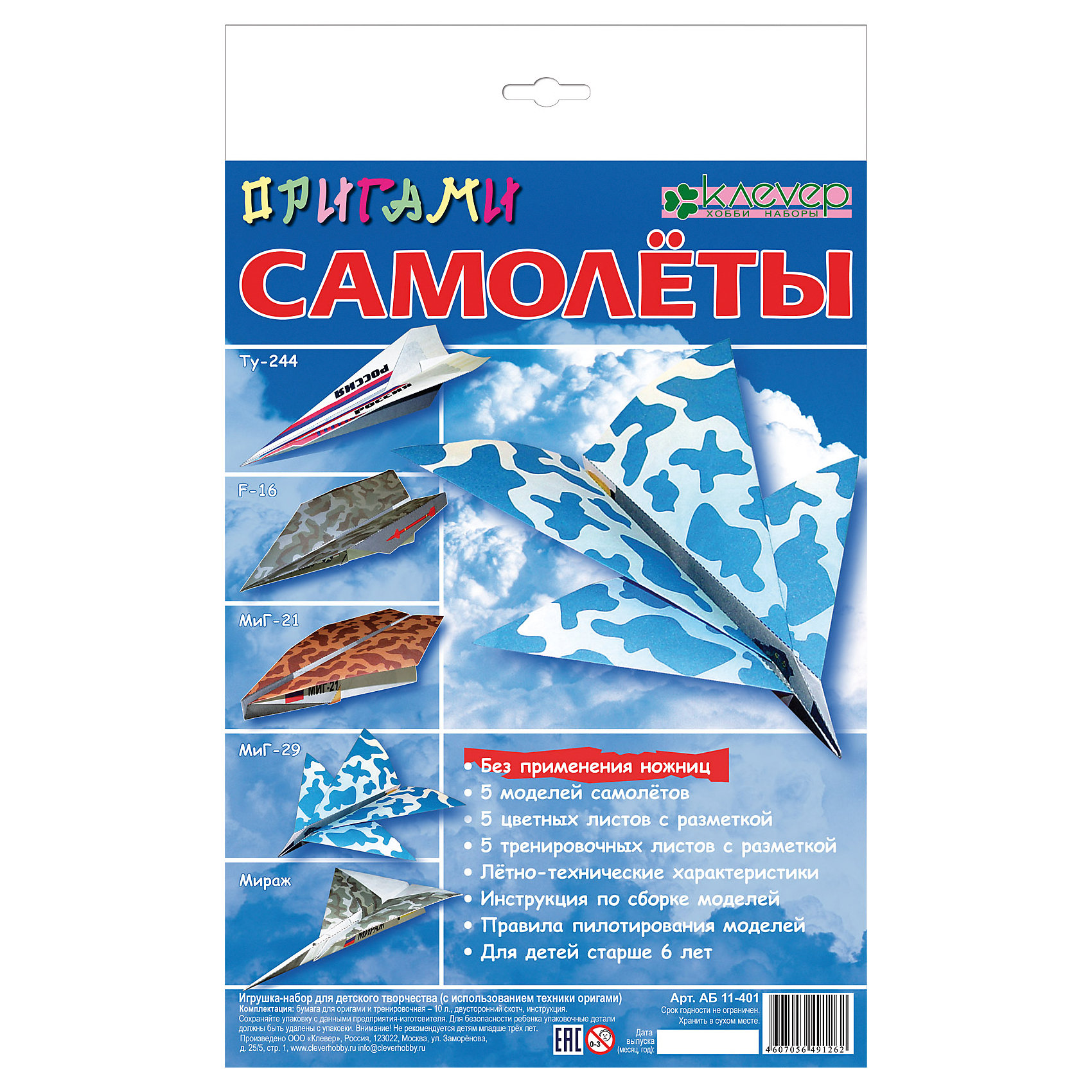 Набор для изготовления фигурок Самолеты. ОригамиРукоделие<br>Характеристики:<br><br>• Коллекция: оригами<br>• Тематика: самолеты<br>• Уровень сложности: средний<br>• Материал: бумага<br>• Комплектация: тренировочные листы, цветные листы, брошюра-инструкция<br>• Размеры (Д*Ш*В): 22*34,3*2 см<br>• Вес: 64 г <br>• Упаковка: картонная коробка<br><br>Набор для изготовления фигурок Самолеты. Оригами состоит из набора цветных и черно-белых листов, презназначенных для освоения приемов складывания фигурок. На каждый лист нанесены пунктирные линии, которые облегчают процесс обучения оригами.<br><br>Набор для изготовления фигурок Самолеты. Оригами можно купить в нашем интернет-магазине.<br><br>Ширина мм: 220<br>Глубина мм: 343<br>Высота мм: 20<br>Вес г: 64<br>Возраст от месяцев: 96<br>Возраст до месяцев: 144<br>Пол: Мужской<br>Возраст: Детский<br>SKU: 5541597