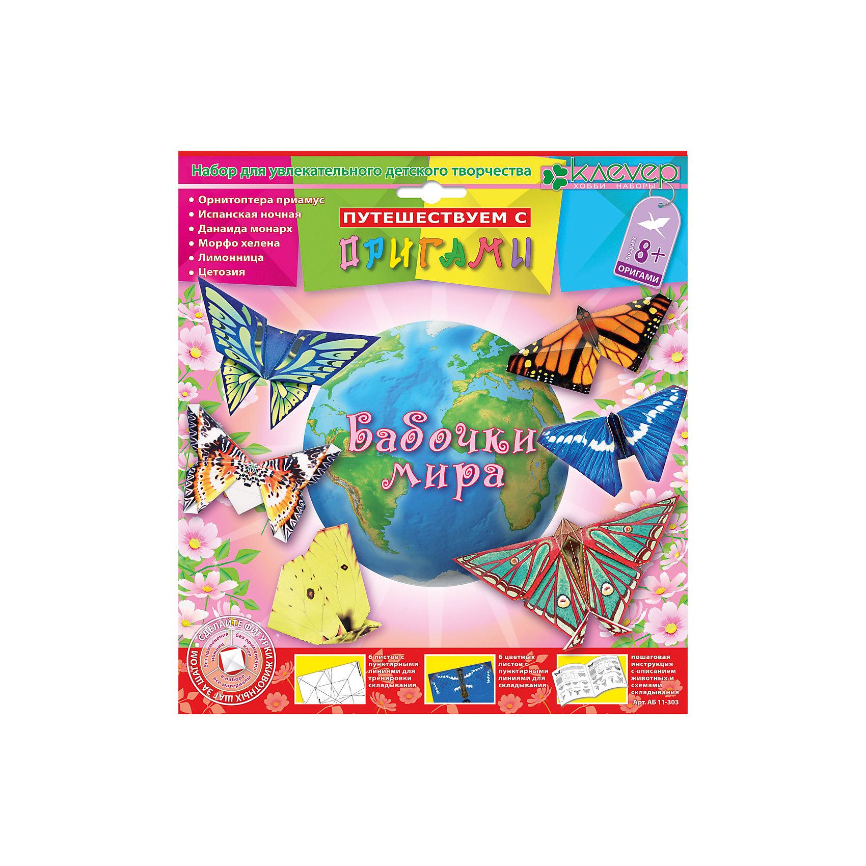 Набор для изготовления фигурок-оригами Бабочки мираРукоделие<br>Характеристики:<br><br>• Коллекция: оригами<br>• Тематика: бабочки<br>• Уровень сложности: средний<br>• Материал: бумага<br>• Комплектация: тренировочные листы – 6 шт., цветные листы – 6 шт., брошюра-инструкция<br>• Размеры (Д*Ш*В): 20,7*22,8*2 см<br>• Вес: 190 г <br>• Упаковка: картонная коробка<br><br>Набор для изготовления фигурок-оригами Бабочки мира состоит из набора цветных и черно-белых листов, презназначенных для освоения приемов складывания фигурок. На каждый лист нанесены пунктирные линии, которые облегчают процесс обучения оригами.<br><br>Набор для изготовления фигурок-оригами Бабочки мира можно купить в нашем интернет-магазине.<br><br>Ширина мм: 207<br>Глубина мм: 228<br>Высота мм: 20<br>Вес г: 190<br>Возраст от месяцев: 96<br>Возраст до месяцев: 144<br>Пол: Унисекс<br>Возраст: Детский<br>SKU: 5541600