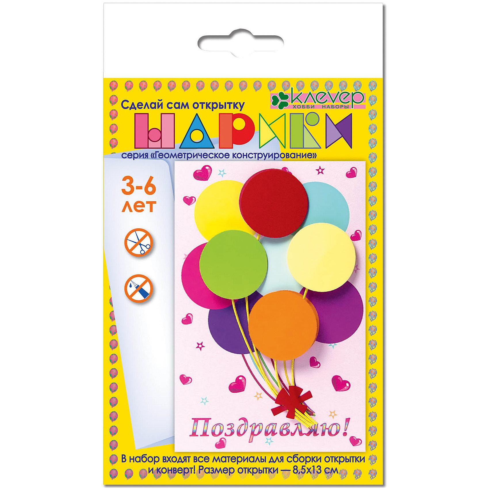 Набор для открытки Шарики (3-6 лет) геом.констр.Рукоделие<br>Воздушные шары! Это всегда праздник! Блестящие, яркие, разных цветов - они хотят вырваться из детской ручки и взмыть в небо! Они похожи на круглых смешных птиц, свободно парящих в вышине под облаками, рядом с солнцем. Когда люди счастливы, они отпускают в небо много-много воздушных шаров и долго глядят им вслед, пока те не исчезнут из виду в высоком небе! Шарики - это не просто открытка-аппликация, а методическое пособие, развивающее способности ребенка. Изготавливая открытку серии Геометрическое конструирование, ребенок знакомится с разными по фактуре материалами, учится достраивать изображение, создавать целое путем комбинирования различных деталей. Вам не понадобятся дополнительные материалы и инструменты.<br>Комплектация: комплект геометрических фигур из цветной бумаги, открытка из картона, х/б нити, объемный скотч, инструкция, конверт.<br>Для детей от 3 до 6 лет.<br>Размер открытки: 8,5х13 см.<br>Упаковка: блистер.<br>Производство: Россия.<br><br>Ширина мм: 40<br>Глубина мм: 96<br>Высота мм: 20<br>Вес г: 14<br>Возраст от месяцев: 36<br>Возраст до месяцев: 60<br>Пол: Унисекс<br>Возраст: Детский<br>SKU: 5541604