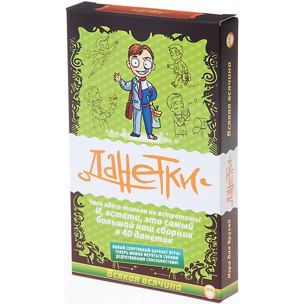 Настольная игра Данетки. Всякая всячина зеленый, МагелланНастольные игры для всей семьи<br>Характеристики товара:<br><br>• возраст от 10 лет<br>• материал: картон<br>• комплект: 40 карточек с данетками, правила игры.<br>• количество игроков: от 2-х.<br>• время игры: 30-60 мин.<br>• размер упаковки 2х15х9,5 см<br>• вес упаковки 209 г.<br>• страна бренда: Россия<br>• страна производитель: Россия<br><br>Настольная игра «Данетки. Всякая всячина зеленый» Магеллан позволит весело провести время в компании друзей. В начале игры назначается ведущий, который достает одну карточку с историей. Он видит историю целиком, а остальные участники только ее часть. Им предстоит разгадать историю, задавая ведущему вопросы на «да» и «нет». За каждую отгаданную данетку начисляются баллы. Победит набравший больше всех очков. Игра развивает смекалку, сообразительность, внимательность.<br><br>Настольную игру «Данетки. Всякая всячина зеленый» Магеллан можно приобрести в нашем интернет-магазине.<br>Ширина мм: 150; Глубина мм: 95; Высота мм: 200; Вес г: 209; Возраст от месяцев: 120; Возраст до месяцев: 2147483647; Пол: Унисекс; Возраст: Детский; SKU: 5543762;