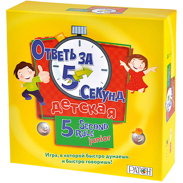 Настольная игра Ответь за 5 Секунд. Детская версия, МагелланНастольные игры ходилки<br>Характеристики товара:<br><br>• возраст от 6 лет<br>• материал: картон, пластик<br>• в комплекте 354 карты с вопросами, 18 карт «Время», 18 карт «Замена», игровое поле, 6 фишек, коробочка, часы, правила игры<br>• количество игроков: 3-6. <br>• время игры: 20 мин.<br>• размер упаковки 26х26х8 см<br>• вес упаковки 1,075 кг.<br>• страна бренда: Россия<br>• страна производитель: Россия<br><br>Настольная игра «Ответь за 5 секунд. Детская версия» Магеллан — занимательная игра, разработанная для детей. В наборе карточки с вопросами, на которые нужно ответить всего за 5 секунд. В начале игры все игроки ставят фишки на игровое поле. Задача -  прийти на финиш первым, отвечая по пути на хитрые вопросы: назовите 2 детских книги, 3 молочных продукта или 2 цветка. Дети во время игры тренируют смекалку, сообразительность, внимательность.<br><br>Настольную игру «Ответь за 5 секунд. Детская версия» Магеллан можно приобрести в нашем интернет-магазине.<br><br>Ширина мм: 260<br>Глубина мм: 260<br>Высота мм: 80<br>Вес г: 1075<br>Возраст от месяцев: 72<br>Возраст до месяцев: 2147483647<br>Пол: Унисекс<br>Возраст: Детский<br>SKU: 5543774