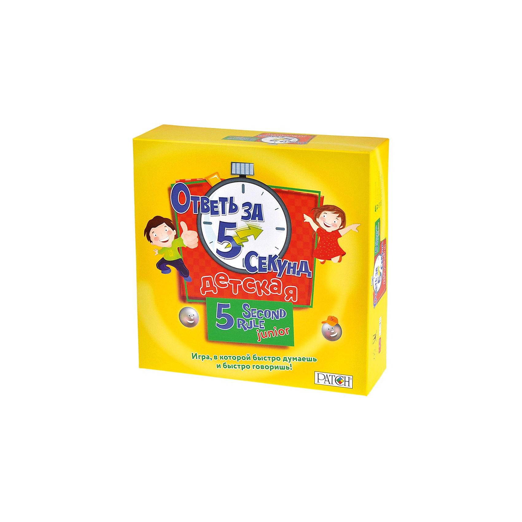 Настольная игра Ответь за 5 Секунд. Детская версия, МагелланНастольные игры<br>Характеристики товара:<br><br>• возраст от 6 лет<br>• материал: картон, пластик<br>• в комплекте 354 карты с вопросами, 18 карт «Время», 18 карт «Замена», игровое поле, 6 фишек, коробочка, часы, правила игры<br>• количество игроков: 3-6. <br>• время игры: 20 мин.<br>• размер упаковки 26х26х8 см<br>• вес упаковки 1,075 кг.<br>• страна бренда: Россия<br>• страна производитель: Россия<br><br>Настольная игра «Ответь за 5 секунд. Детская версия» Магеллан — занимательная игра, разработанная для детей. В наборе карточки с вопросами, на которые нужно ответить всего за 5 секунд. В начале игры все игроки ставят фишки на игровое поле. Задача -  прийти на финиш первым, отвечая по пути на хитрые вопросы: назовите 2 детских книги, 3 молочных продукта или 2 цветка. Дети во время игры тренируют смекалку, сообразительность, внимательность.<br><br>Настольную игру «Ответь за 5 секунд. Детская версия» Магеллан можно приобрести в нашем интернет-магазине.<br><br>Ширина мм: 260<br>Глубина мм: 260<br>Высота мм: 80<br>Вес г: 1075<br>Возраст от месяцев: 72<br>Возраст до месяцев: 2147483647<br>Пол: Унисекс<br>Возраст: Детский<br>SKU: 5543774