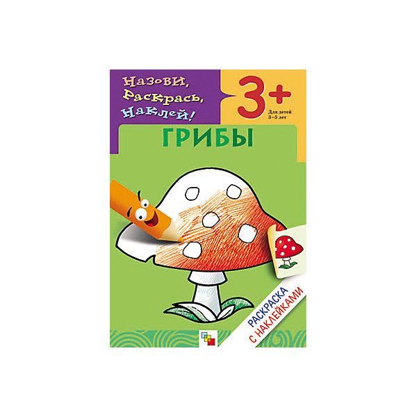 Раскраска с наклейками ГрибыРаскраски для детей<br>Раскраска с наклейками «Грибы»<br><br>Характеристики:<br>• издательство: Мозаика-Синтез;<br>• размер: 24х0,2х17 см.;<br>• количество страниц: 8;<br>• тип обложки: мягкая<br>• иллюстрации: чёрно-белые;<br>• ISBN: 9785867754150;<br>• вес: 64 г.;<br>• для детей в возрасте: от 3х лет;<br>• страна производитель: Россия.<br>Развивающая книжка-раскраска из серии «Назови, раскрась, наклей!» предназначена для детей от трёх лет. С её помощью ребёнок узнает новые виды грибов, какие из них опасные, а какие нет. Наклейки-подсказки помогут с выбором цвета для каждого гриба. Все грибы описаны в виде тематических забавных четверостиший, которые развлекут ребёнка. Занимаясь с книжкой-раскраской дети смогут развивать мелкую моторику рук, чувство цвета, творческие способности, логику.  Слушая и запоминая стихи дети развивают память, словарный запас, учатся правильно формировать и строить предложения, запоминают основные правила русского языка. <br>Раскраску с наклейками «Грибы» можно купить в нашем интернет-магазине.<br>Ширина мм: 20; Глубина мм: 170; Высота мм: 240; Вес г: 64; Возраст от месяцев: 36; Возраст до месяцев: 60; Пол: Унисекс; Возраст: Детский; SKU: 5562591;
