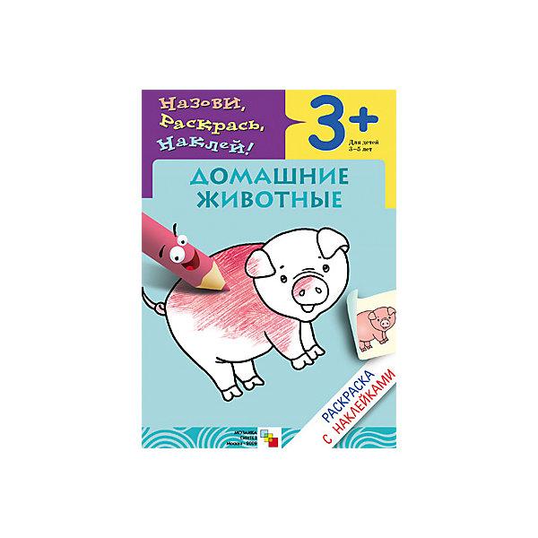 Раскраска с наклейками Домашние животныеРаскраски для детей<br>Раскраска с наклейками «Домашние животные»<br><br>Характеристики:<br>• издательство: Мозаика-Синтез;<br>• размер: 24х0,2х17 см.;<br>• количество страниц: 8;<br>• тип обложки: мягкая<br>• иллюстрации: чёрно-белые;<br>• ISBN: 9785867756741;<br>• вес: 64 г.;<br>• для детей в возрасте: от 3х лет;<br>• страна производитель: Россия.<br>Развивающая книжка-раскраска из серии «Назови, раскрась, наклей!» предназначена для детей от трёх лет. С её помощью ребёнок сможет называть домашних животных и раскрашивать их. Наклейки-подсказки помогут с выбором цвета для каждого животного. Все животные описаны в виде тематических забавных четверостиший, которые развлекут ребёнка. Занимаясь с книжкой-раскраской дети смогут развивать мелкую моторику рук, чувство цвета, творческие способности, логику.  Слушая и запоминая стихи дети развивают память, словарный запас, учатся правильно формировать и строить предложения, запоминают основные правила русского языка. <br>Раскраску с наклейками «Домашние животные» можно купить в нашем интернет-магазине.<br><br>Ширина мм: 20<br>Глубина мм: 170<br>Высота мм: 240<br>Вес г: 55<br>Возраст от месяцев: 36<br>Возраст до месяцев: 60<br>Пол: Унисекс<br>Возраст: Детский<br>SKU: 5562592