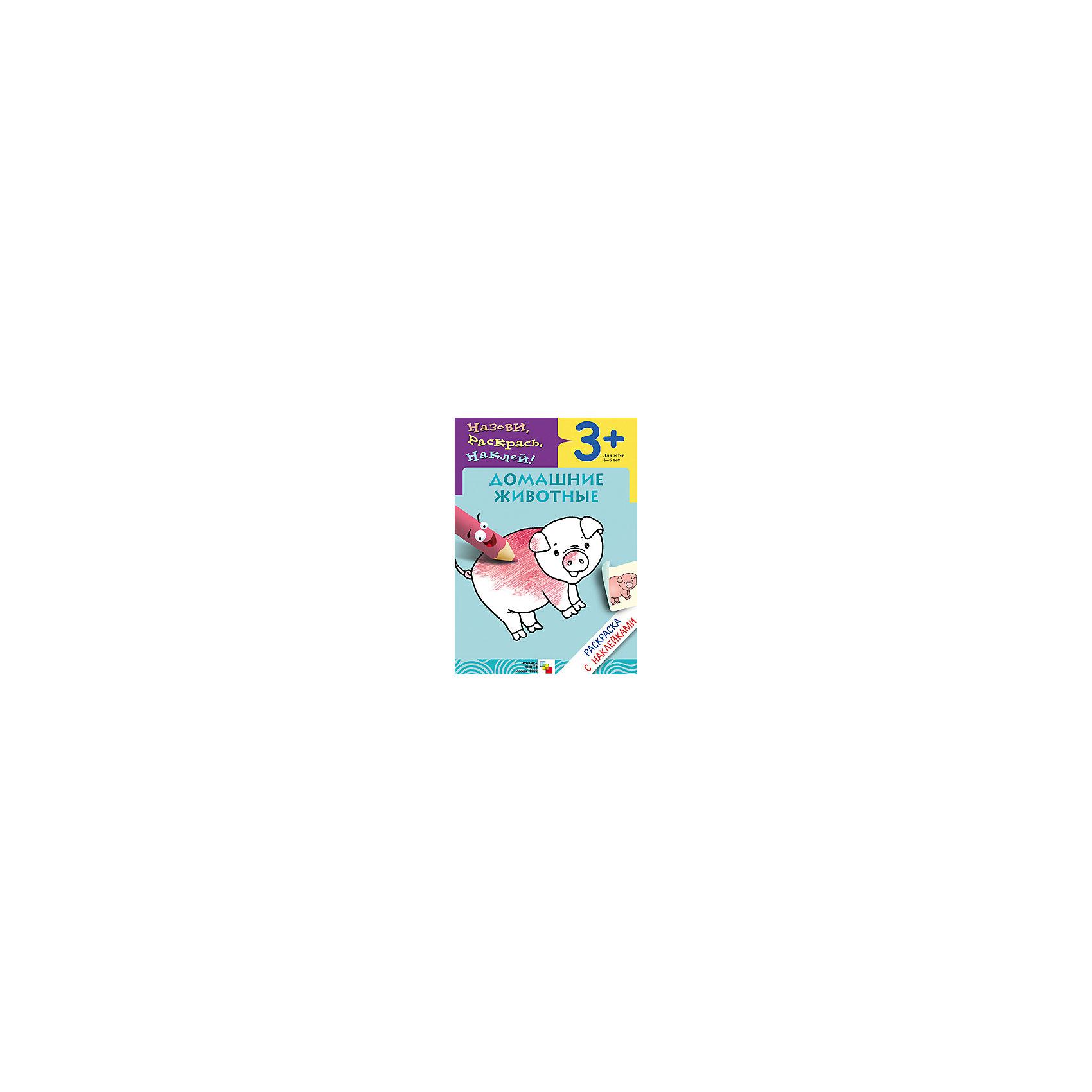Раскраска с наклейками Домашние животныеРаскраски по номерам<br>Раскраска с наклейками «Домашние животные»<br><br>Характеристики:<br>• издательство: Мозаика-Синтез;<br>• размер: 24х0,2х17 см.;<br>• количество страниц: 8;<br>• тип обложки: мягкая<br>• иллюстрации: чёрно-белые;<br>• ISBN: 9785867756741;<br>• вес: 64 г.;<br>• для детей в возрасте: от 3х лет;<br>• страна производитель: Россия.<br>Развивающая книжка-раскраска из серии «Назови, раскрась, наклей!» предназначена для детей от трёх лет. С её помощью ребёнок сможет называть домашних животных и раскрашивать их. Наклейки-подсказки помогут с выбором цвета для каждого животного. Все животные описаны в виде тематических забавных четверостиший, которые развлекут ребёнка. Занимаясь с книжкой-раскраской дети смогут развивать мелкую моторику рук, чувство цвета, творческие способности, логику.  Слушая и запоминая стихи дети развивают память, словарный запас, учатся правильно формировать и строить предложения, запоминают основные правила русского языка. <br>Раскраску с наклейками «Домашние животные» можно купить в нашем интернет-магазине.<br><br>Ширина мм: 20<br>Глубина мм: 170<br>Высота мм: 240<br>Вес г: 55<br>Возраст от месяцев: 36<br>Возраст до месяцев: 60<br>Пол: Унисекс<br>Возраст: Детский<br>SKU: 5562592