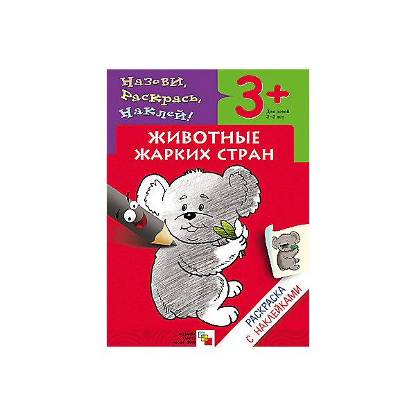 Раскраска с наклейками Животные жарких странРаскраски для детей<br>Раскраска с наклейками «Животные жарких стран»<br><br>Характеристики:<br>• издательство: Мозаика-Синтез;<br>• размер: 24х0,2х17 см.;<br>• количество страниц: 8;<br>• тип обложки: мягкая<br>• иллюстрации: чёрно-белые;<br>• ISBN: 9785867756703;<br>• вес: 64 г.;<br>• для детей в возрасте: от 3х лет;<br>• страна производитель: Россия.<br>Развивающая книжка-раскраска из серии «Назови, раскрась, наклей!» предназначена для детей от трёх лет. С её помощью ребёнок сможет называть экзотических животных и раскрашивать их. Наклейки-подсказки помогут с выбором цвета для каждого животного. Все животные описаны в виде тематических забавных четверостиший, которые развлекут ребёнка. Занимаясь с книжкой-раскраской дети смогут развивать мелкую моторику рук, чувство цвета, творческие способности, логику.  Слушая и запоминая стихи дети развивают память, словарный запас, учатся правильно формировать и строить предложения, запоминают основные правила русского языка. <br>Раскраску с наклейками «Животные жарких стран» можно купить в нашем интернет-магазине.<br>Ширина мм: 20; Глубина мм: 170; Высота мм: 240; Вес г: 55; Возраст от месяцев: 36; Возраст до месяцев: 60; Пол: Унисекс; Возраст: Детский; SKU: 5562593;