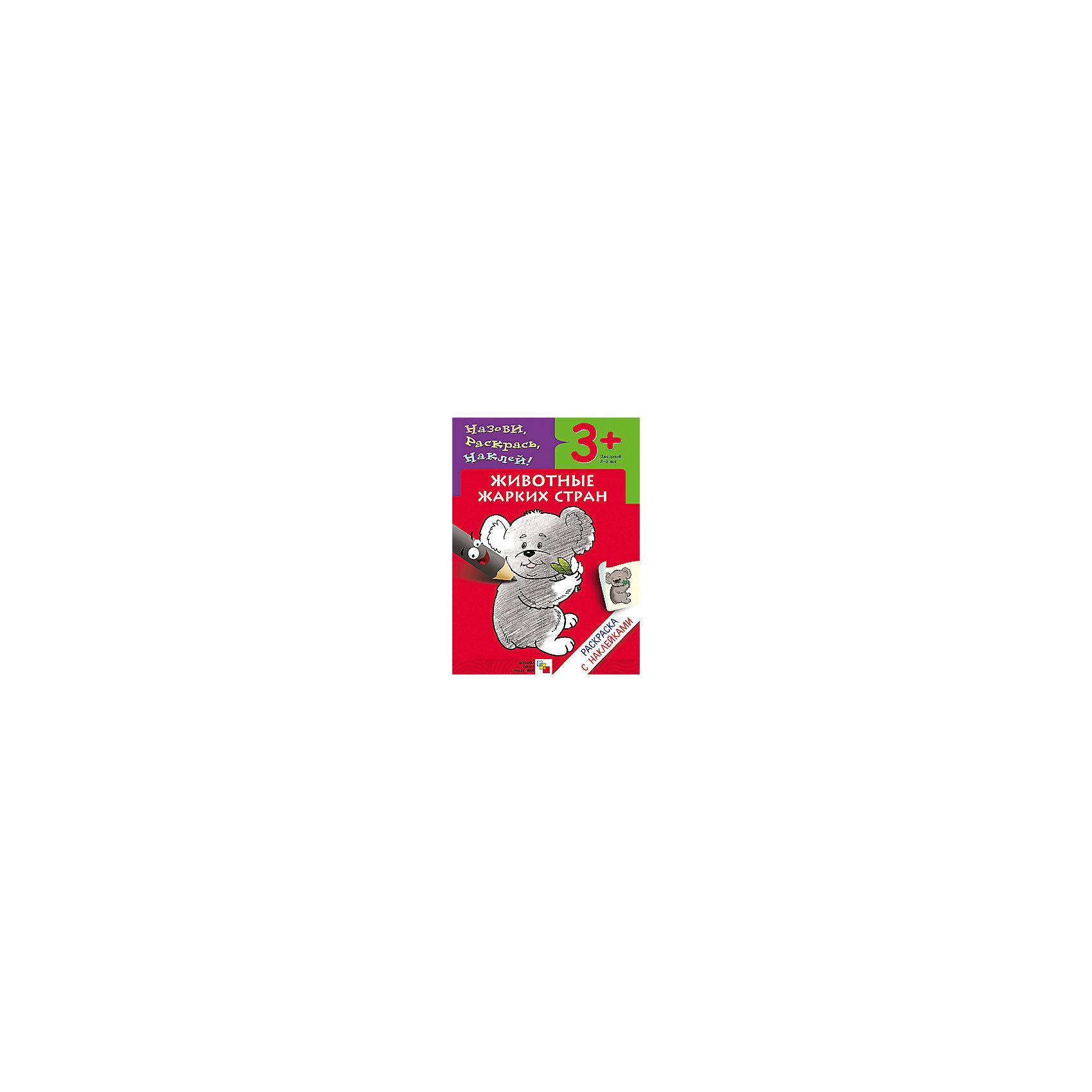 Раскраска с наклейками Животные жарких странРисование<br>Раскраска с наклейками.Животные жарких стран<br>Замечательные познавательные раскраски серии Назови, раскрась, наклей! издательства Мозаика-Синтез не оставят равнодушным ни одного малыша!<br>Раскраска Животные жарких стран содержит изображения: коала, лев, гиена, жираф, зебра, слон, носорог, обезьяна.<br>Книжки-раскраски этой серии очень удобного формата (размер детской раскраски -17*24 см.), их легко взять с собой на прогулку, в поликлинику, в гости. Яркие красочные наклейки, четкий контур, реалистичность изображения.<br>С помощью раскрасок данной серии малыш узнает много нового и интересного о животных, птицах, растениях и множестве других вещей.<br>Раскраску приятно взять в руки: качественная плотная белая бумага, яркие наклейки.<br>На каждой страничке представлен один предмет.<br>Сверху - небольшое четверостишие о персонаже, рядом - место для наклейки, а под стихотворением - непосредственно раскраска.<br>Сзади - на форзаце книги приведено несколько заданий, которые можно выполнить, используя дополнительные наклейки.<br>Например, приклеить недостающие буквы в слове или же наклейку с тем или иным предметом (животным).<br>В каждой книжке-раскраске - изображения 8 предметов или животных.<br>С наклейками книжка оживает, по сути превращаясь в развивающий атлас на данную тему.<br>Соберите полную коллекцию развивающих раскрасок!<br> Такой мини-атлас пригодится для определения грибов, ягод, деревьев в лесу, или для классификации животных при посещении зоопарка или цирка.<br><br>Ширина мм: 20<br>Глубина мм: 170<br>Высота мм: 240<br>Вес г: 55<br>Возраст от месяцев: 36<br>Возраст до месяцев: 60<br>Пол: Унисекс<br>Возраст: Детский<br>SKU: 5562593