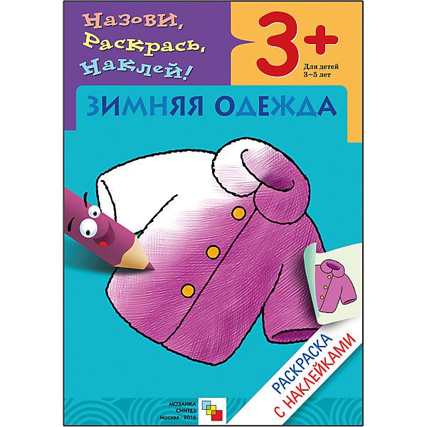 Раскраска с наклейками Зимняя одеждаРаскраски для детей<br>Раскраска с наклейками «Зимняя одежда»<br><br>Характеристики:<br>• издательство: Мозаика-Синтез;<br>• размер: 24х0,2х17 см.;<br>• количество страниц: 8;<br>• тип обложки: мягкая<br>• иллюстрации: чёрно-белые;<br>• ISBN: 9785867756703;<br>• вес: 64 г.;<br>• для детей в возрасте: от 3х лет;<br>• страна производитель: Россия.<br>Развивающая книжка-раскраска из серии «Назови, раскрась, наклей!» предназначена для детей от трёх лет. С её помощью ребёнок сможет называть предметы одежды и раскрашивать их. Наклейки-подсказки помогут с выбором цвета для каждого вида одежды. Все предметы описаны в виде тематических забавных четверостиший, которые развлекут ребёнка. Занимаясь с книжкой-раскраской дети смогут развивать мелкую моторику рук, чувство цвета, творческие способности, логику.  Слушая и запоминая стихи дети развивают память, словарный запас, учатся правильно формировать и строить предложения, запоминают основные правила русского языка. <br>Раскраску с наклейками «Зимняя одежда» можно купить в нашем интернет-магазине.<br><br>Ширина мм: 20<br>Глубина мм: 170<br>Высота мм: 240<br>Вес г: 64<br>Возраст от месяцев: 36<br>Возраст до месяцев: 60<br>Пол: Унисекс<br>Возраст: Детский<br>SKU: 5562594