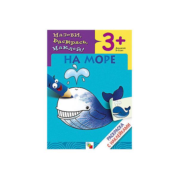 Раскраска с наклейками На мореРаскраски для детей<br>Раскраска с наклейками «На море»<br><br>Характеристики:<br>• издательство: Мозаика-Синтез;<br>• размер: 24х0,2х17 см.;<br>• количество страниц: 8 <br>• тип обложки: мягкая<br>• иллюстрации: чёрно-белые;<br>• ISBN: 9785867754174;<br>• вес: 64 г.;<br>• для детей в возрасте: от 3х лет;<br>• страна производитель: Россия.<br>Развивающая книжка-раскраска из серии «Назови, раскрась, наклей!» предназначена для детей от трёх лет. С её помощью ребёнок сможет называть морских животных, а потом раскрашивать их. Наклейки-подсказки помогут с выбором цвета для каждого вида животных. Все животные описаны в виде тематических забавных четверостиший, которые развлекут ребёнка. Занимаясь с книжкой-раскраской дети смогут развивать мелкую моторику рук, чувство цвета, творческие способности, логику. Слушая и запоминая стихи дети развивают память, словарный запас, учатся правильно формировать и строить предложения, запоминают основные правила русского языка. <br>Раскраску с наклейками «На море» можно купить в нашем интернет-магазине.<br>Ширина мм: 20; Глубина мм: 170; Высота мм: 240; Вес г: 64; Возраст от месяцев: 36; Возраст до месяцев: 60; Пол: Унисекс; Возраст: Детский; SKU: 5562598;