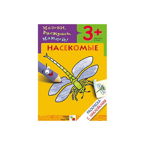 Раскраска с наклейками НасекомыеРаскраски для детей<br>Раскраска с наклейками «Насекомые»<br><br>Характеристики:<br>• издательство: Мозаика-Синтез;<br>• размер: 24х0,2х17 см.;<br>• количество страниц: 8 <br>• тип обложки: мягкая<br>• иллюстрации: чёрно-белые;<br>• ISBN: 9785867756727;<br>• вес: 64 г.;<br>• для детей в возрасте: от 3х лет;<br>• страна производитель: Россия.<br>Развивающая книжка-раскраска из серии «Назови, раскрась, наклей!» предназначена для детей от трёх лет. С её помощью ребёнок сможет называть насекомых, а потом раскрашивать их. Наклейки-подсказки помогут с выбором цвета для каждого вида насекомых. Все насекомые описаны в виде тематических забавных четверостиший, которые развлекут ребёнка. Занимаясь с книжкой-раскраской дети смогут развивать мелкую моторику рук, чувство цвета, творческие способности, логику. Слушая и запоминая стихи дети развивают память, словарный запас, учатся правильно формировать и строить предложения, запоминают основные правила русского языка. <br>Раскраску с наклейками «Насекомые» можно купить в нашем интернет-магазине.<br>Ширина мм: 20; Глубина мм: 170; Высота мм: 240; Вес г: 55; Возраст от месяцев: 36; Возраст до месяцев: 60; Пол: Унисекс; Возраст: Детский; SKU: 5562599;