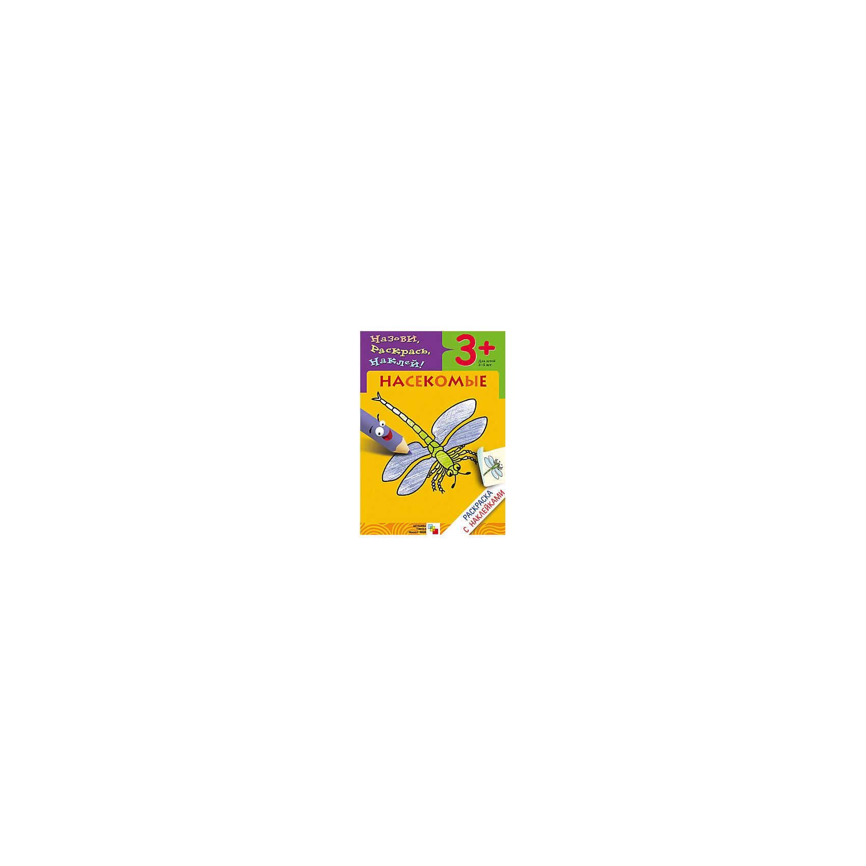 Раскраска с наклейками НасекомыеРаскраска с наклейками.Насекомые<br>Замечательные познавательные раскраски серии Назови, раскрась, наклей! издательства Мозаика-Синтез не оставят равнодушным ни одного малыша!<br>Раскраска Насекомые содержит изображения: светлячок, пчела, стрекоза, кузнечик, бабочка, муха, сороконожка, муравей.<br>Книжки-раскраски этой серии очень удобного формата (размер детской раскраски -17*24 см.), их легко взять с собой на прогулку, в поликлинику, в гости.<br>Яркие красочные наклейки, четкий контур, реалистичность изображения.<br>С помощью раскрасок данной серии малыш узнает много нового и интересного о животных, птицах, растениях и множестве других вещей.<br>Раскраску приятно взять в руки: качественная плотная белая бумага, яркие наклейки.<br>На каждой страничке представлен один предмет.<br> Сверху - небольшое четверостишие о персонаже, рядом - место для наклейки, а под стихотворением - непосредственно раскраска.<br>Сзади - на форзаце книги приведено несколько заданий, которые можно выполнить, используя дополнительные наклейки.<br> Например, приклеить недостающие буквы в слове или же наклейку с тем или иным предметом (животным).<br><br>Ширина мм: 20<br>Глубина мм: 170<br>Высота мм: 240<br>Вес г: 55<br>Возраст от месяцев: 36<br>Возраст до месяцев: 60<br>Пол: Унисекс<br>Возраст: Детский<br>SKU: 5562599
