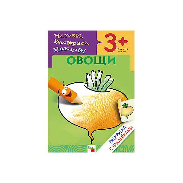 Раскраска с наклейками ОвощиРаскраски для детей<br>Раскраска с наклейками «Овощи»<br><br>Характеристики:<br>• издательство: Мозаика-Синтез;<br>• размер: 24х0,2х17 см.;<br>• количество страниц: 8 <br>• тип обложки: мягкая<br>• иллюстрации: чёрно-белые;<br>• ISBN: 9785867754181;<br>• вес: 64 г.;<br>• для детей в возрасте: от 3х лет;<br>• страна производитель: Россия.<br>Развивающая книжка-раскраска из серии «Назови, раскрась, наклей!» предназначена для детей от трёх лет. С её помощью ребёнок сможет называть овощи, а потом раскрашивать их. Наклейки-подсказки помогут с выбором цвета для каждого вида овощей. Все овощи описаны в виде тематических забавных четверостиший, которые развлекут ребёнка. Занимаясь с книжкой-раскраской дети смогут развивать мелкую моторику рук, чувство цвета, творческие способности, логику. Слушая и запоминая стихи дети развивают память, словарный запас, учатся правильно формировать и строить предложения, запоминают основные правила русского языка. <br>Раскраску с наклейками «Овощи» можно купить в нашем интернет-магазине.<br>Ширина мм: 20; Глубина мм: 170; Высота мм: 240; Вес г: 64; Возраст от месяцев: 36; Возраст до месяцев: 60; Пол: Унисекс; Возраст: Детский; SKU: 5562600;