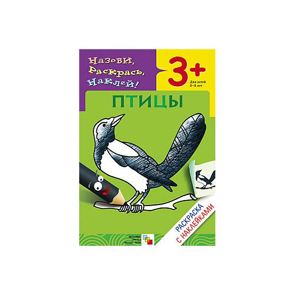 Раскраска с наклейками ПтицыРаскраски для детей<br>Раскраска с наклейками «Птицы»<br><br>Характеристики:<br>• издательство: Мозаика-Синтез;<br>• размер: 24х0,2х17 см.;<br>• количество страниц: 8 <br>• тип обложки: мягкая<br>• иллюстрации: чёрно-белые;<br>• ISBN: 9785867756710;<br>• вес: 64 г.;<br>• для детей в возрасте: от 3х лет;<br>• страна производитель: Россия.<br>Развивающая книжка-раскраска из серии «Назови, раскрась, наклей!» предназначена для детей от трёх лет. С её помощью ребёнок сможет называть птиц, а потом раскрашивать их. Наклейки-подсказки помогут с выбором цвета для каждого вида птиц. Все птицы описаны в виде тематических забавных четверостиший, которые развлекут ребёнка. Занимаясь с книжкой-раскраской дети смогут развивать мелкую моторику рук, чувство цвета, творческие способности, логику. Слушая и запоминая стихи дети развивают память, словарный запас, учатся правильно формировать и строить предложения, запоминают основные правила русского языка. <br>Раскраску с наклейками «Птицы» можно купить в нашем интернет-магазине.<br>Ширина мм: 20; Глубина мм: 170; Высота мм: 240; Вес г: 55; Возраст от месяцев: 36; Возраст до месяцев: 60; Пол: Унисекс; Возраст: Детский; SKU: 5562601;