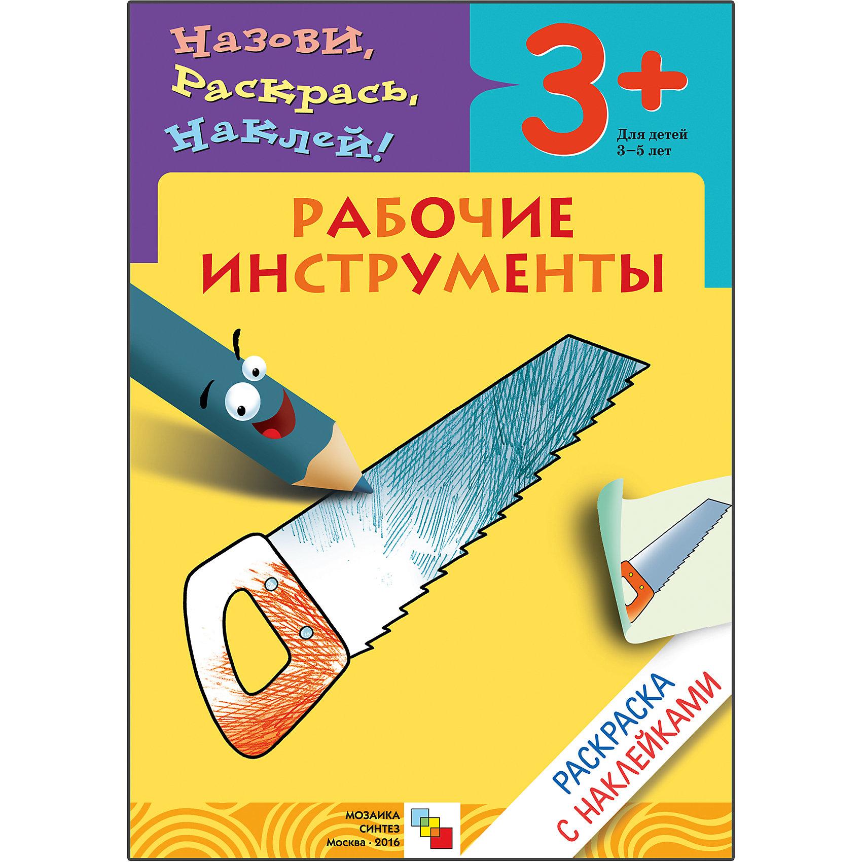 Раскраска с наклейками Рабочие инструментыРисование<br>Раскраска с наклейками «Рабочие инструменты»<br><br>Характеристики:<br>• издательство: Мозаика-Синтез;<br>• размер: 24х0,2х17 см.;<br>• количество страниц: 8 <br>• тип обложки: мягкая<br>• иллюстрации: чёрно-белые;<br>• ISBN: 9785867756789;<br>• вес: 64 г.;<br>• для детей в возрасте: от 3х лет;<br>• страна производитель: Россия.<br>Развивающая книжка-раскраска из серии «Назови, раскрась, наклей!» предназначена для детей от трёх лет. С её помощью ребёнок сможет называть инструменты, а потом раскрашивать их. Наклейки-подсказки помогут с выбором цвета для каждого вида инструментов. Все инструменты описаны в виде тематических забавных четверостиший, которые развлекут ребёнка. Занимаясь с книжкой-раскраской дети смогут развивать мелкую моторику рук, чувство цвета, творческие способности, логику. Слушая и запоминая стихи дети развивают память, словарный запас, учатся правильно формировать и строить предложения, запоминают основные правила русского языка. <br>Раскраску с наклейками «Рабочие инструменты» можно купить в нашем интернет-магазине.<br><br>Ширина мм: 20<br>Глубина мм: 170<br>Высота мм: 240<br>Вес г: 55<br>Возраст от месяцев: 36<br>Возраст до месяцев: 60<br>Пол: Унисекс<br>Возраст: Детский<br>SKU: 5562602