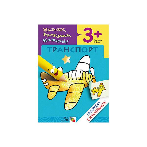Раскраска с наклейками ТранспортРаскраски для детей<br>Раскраска с наклейками «Транспорт»<br><br>Характеристики:<br>• издательство: Мозаика-Синтез;<br>• размер: 24х0,2х17 см.;<br>• количество страниц: 8 <br>• тип обложки: мягкая<br>• иллюстрации: чёрно-белые;<br>• ISBN: 9785867756734;<br>• вес: 64 г.;<br>• для детей в возрасте: от 3х лет;<br>• страна производитель: Россия.<br>Развивающая книжка-раскраска из серии «Назови, раскрась, наклей!» предназначена для детей от трёх лет. С её помощью ребёнок сможет называть виды транспорта, а потом раскрашивать их. Наклейки-подсказки помогут с выбором цвета для каждого транспорта. Все виды транспорта описаны в виде тематических забавных четверостиший, которые развлекут ребёнка. Занимаясь с книжкой-раскраской дети смогут развивать мелкую моторику рук, чувство цвета, творческие способности, логику. Слушая и запоминая стихи дети развивают память, словарный запас, учатся правильно формировать и строить предложения, запоминают основные правила русского языка. <br>Раскраску с наклейками «Транспорт» можно купить в нашем интернет-магазине.<br>Ширина мм: 20; Глубина мм: 170; Высота мм: 240; Вес г: 55; Возраст от месяцев: 36; Возраст до месяцев: 60; Пол: Унисекс; Возраст: Детский; SKU: 5562603;