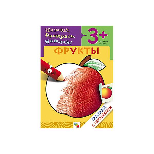 Раскраска с наклейками ФруктыРаскраски для детей<br>Раскраска с наклейками «Фрукты»<br><br>Характеристики:<br>• издательство: Мозаика-Синтез;<br>• размер: 24х0,2х17 см.;<br>• количество страниц: 8 <br>• тип обложки: мягкая<br>• иллюстрации: чёрно-белые;<br>• ISBN: 9785867754143;<br>• вес: 64 г.;<br>• для детей в возрасте: от 3х лет;<br>• страна производитель: Россия.<br>Развивающая книжка-раскраска из серии «Назови, раскрась, наклей!» предназначена для детей от трёх лет. С её помощью ребёнок сможет называть фрукты, а потом раскрашивать их. Наклейки-подсказки помогут с выбором цвета для каждого вида фруктов. Все фрукты описаны в виде тематических забавных четверостиший, которые развлекут ребёнка. Занимаясь с книжкой-раскраской дети смогут развивать мелкую моторику рук, чувство цвета, творческие способности, логику. Слушая и запоминая стихи дети развивают память, словарный запас, учатся правильно формировать и строить предложения, запоминают основные правила русского языка. <br>Раскраску с наклейками «Фрукты» можно купить в нашем интернет-магазине.<br>Ширина мм: 20; Глубина мм: 170; Высота мм: 240; Вес г: 64; Возраст от месяцев: 36; Возраст до месяцев: 60; Пол: Унисекс; Возраст: Детский; SKU: 5562604;