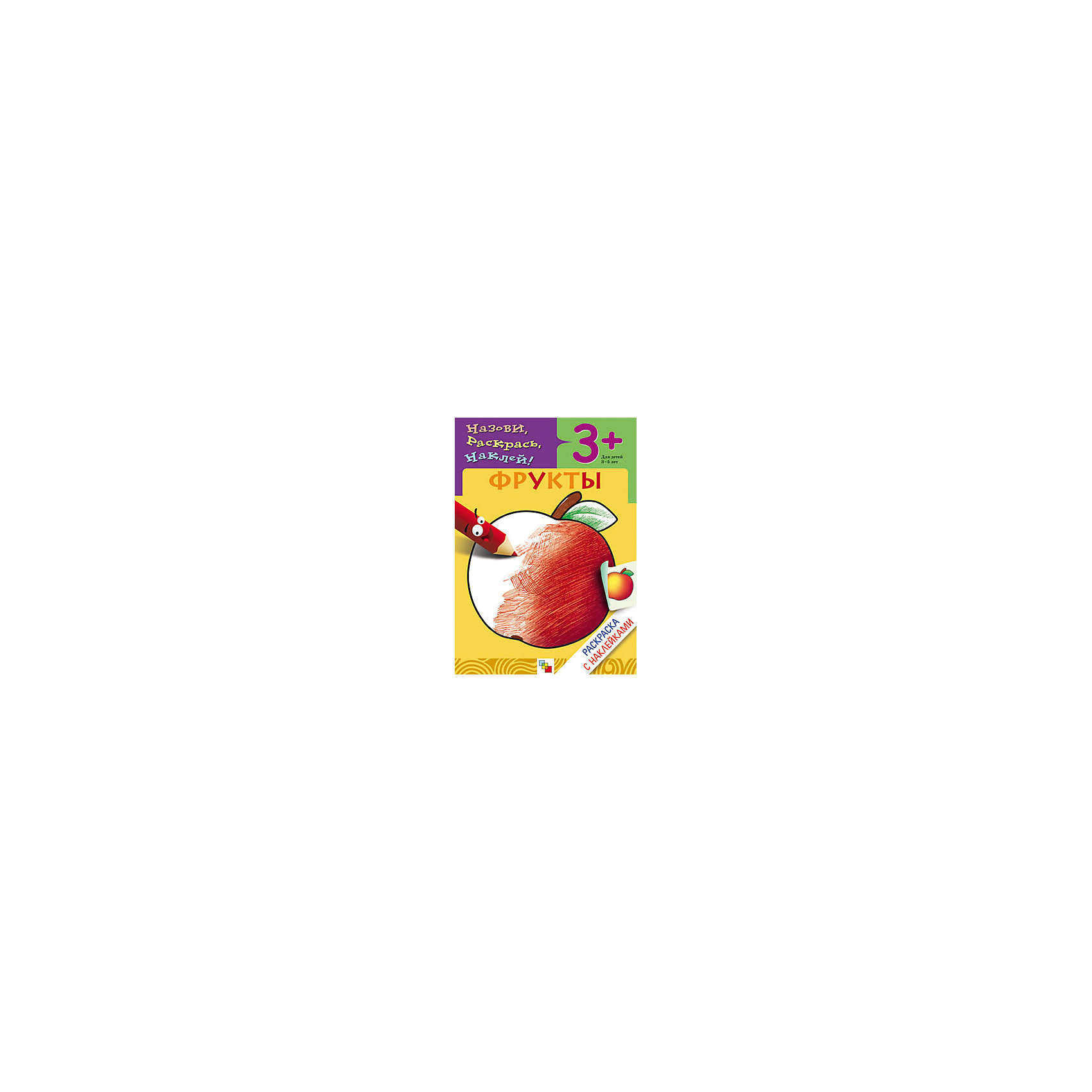 Раскраска с наклейками ФруктыРазвивающие книги<br>Раскраска с наклейками.Фрукты.<br>Замечательные познавательные раскраски серии Назови, раскрась, наклей! издательства Мозаика-Синтез не оставят равнодушным ни одного малыша!<br>Раскраска Фрукты содержит изображения: яблоко, груша, банан, апельсин, ананас, лимон, персик, вишня.<br>Книжки-раскраски этой серии очень удобного формата (размер детской раскраски -17*24 см.), их легко взять с собой на прогулку, в поликлинику, в гости.<br>Яркие красочные наклейки, четкий контур, реалистичность изображения.<br>С помощью раскрасок данной серии малыш узнает много нового и интересного о животных, птицах, растениях и множестве других вещей.<br>Раскраску приятно взять в руки: качественная плотная белая бумага, яркие наклейки.<br>На каждой страничке представлен один предмет.<br> Сверху - небольшое четверостишие о персонаже, рядом - место для наклейки, а под стихотворением - непосредственно раскраска.<br>Сзади - на форзаце книги приведено несколько заданий, которые можно выполнить, используя дополнительные наклейки.<br> Например, приклеить недостающие буквы в слове или же наклейку с тем или иным предметом (животным).<br>В каждой книжке-раскраске - изображения 8 предметов или животных.<br>С наклейками книжка оживает, по сути превращаясь в развивающий атлас на данную тему.<br>Соберите полную коллекцию развивающих раскрасок!<br>Такой мини-атлас пригодится для определения грибов, ягод, деревьев в лесу, или для классификации животных при посещении зоопарка или цирка.<br><br>Ширина мм: 20<br>Глубина мм: 170<br>Высота мм: 240<br>Вес г: 64<br>Возраст от месяцев: 36<br>Возраст до месяцев: 60<br>Пол: Унисекс<br>Возраст: Детский<br>SKU: 5562604